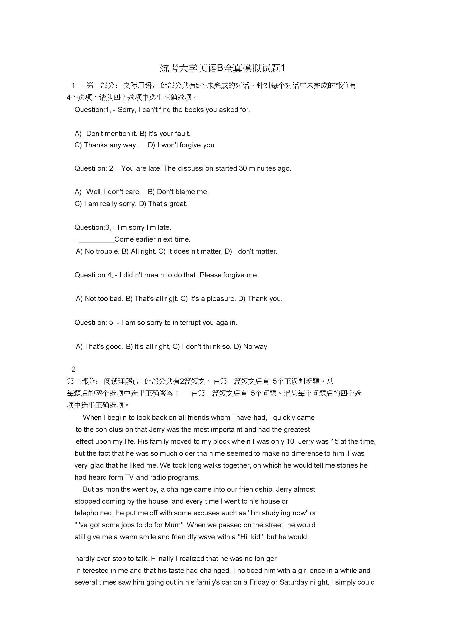 统考大学英语B五套全真模拟试题.docx