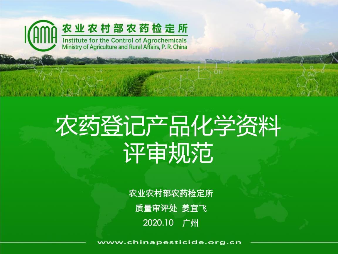 农药登记产品化学资料评审规范-姜宜飞(广州).pptx