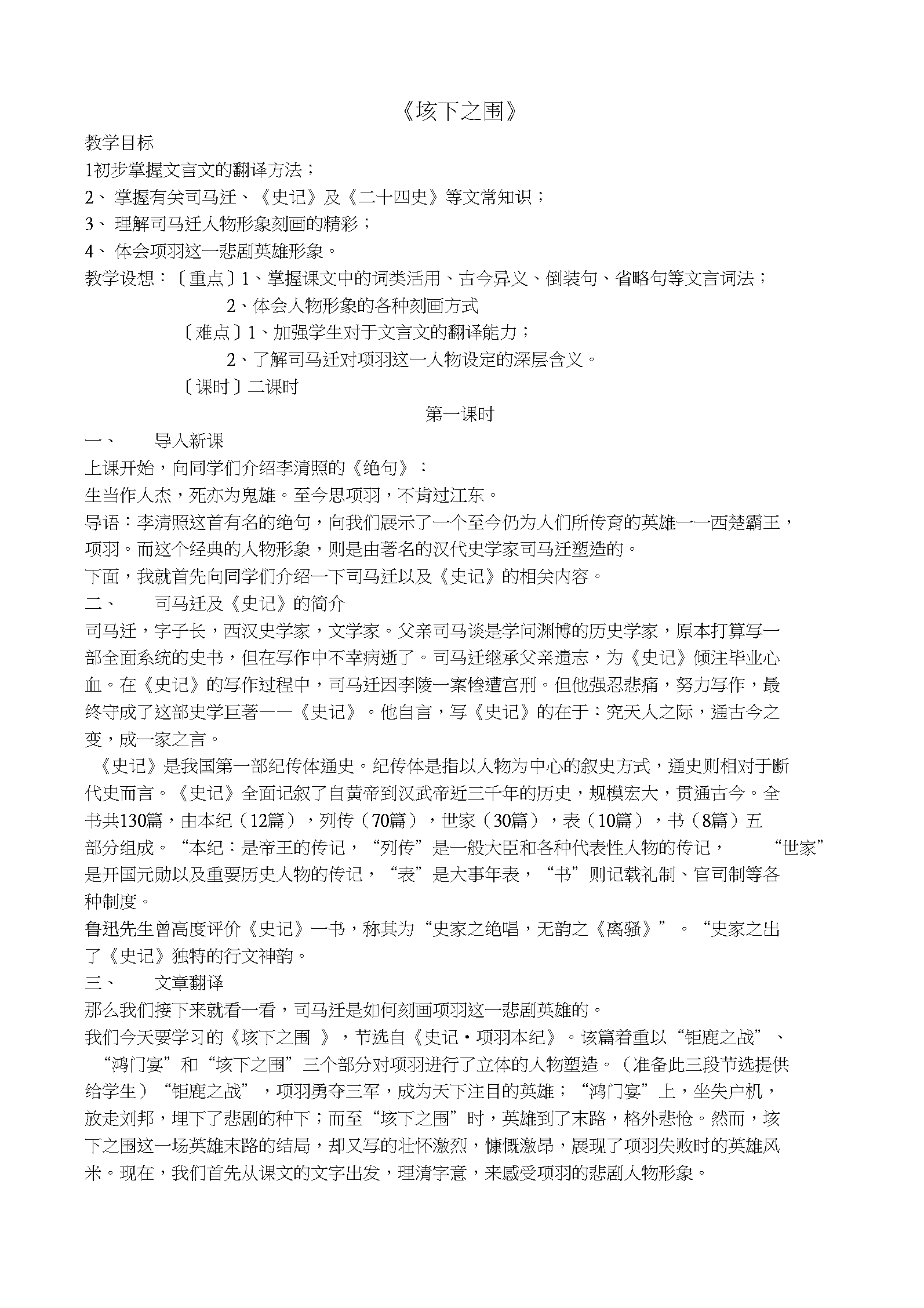 大学语文教案12垓下之围.docx