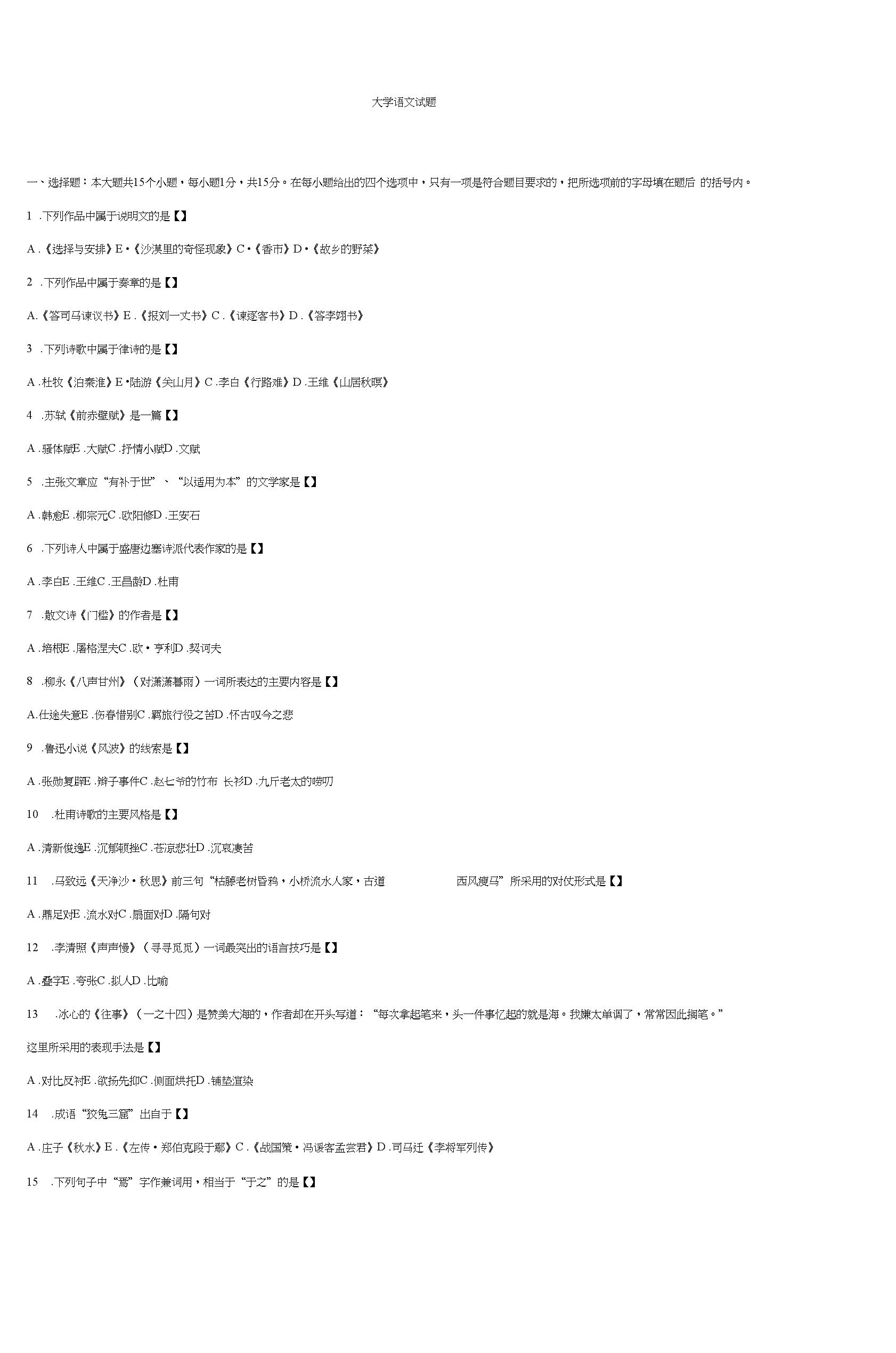 大学语文试题-3.docx