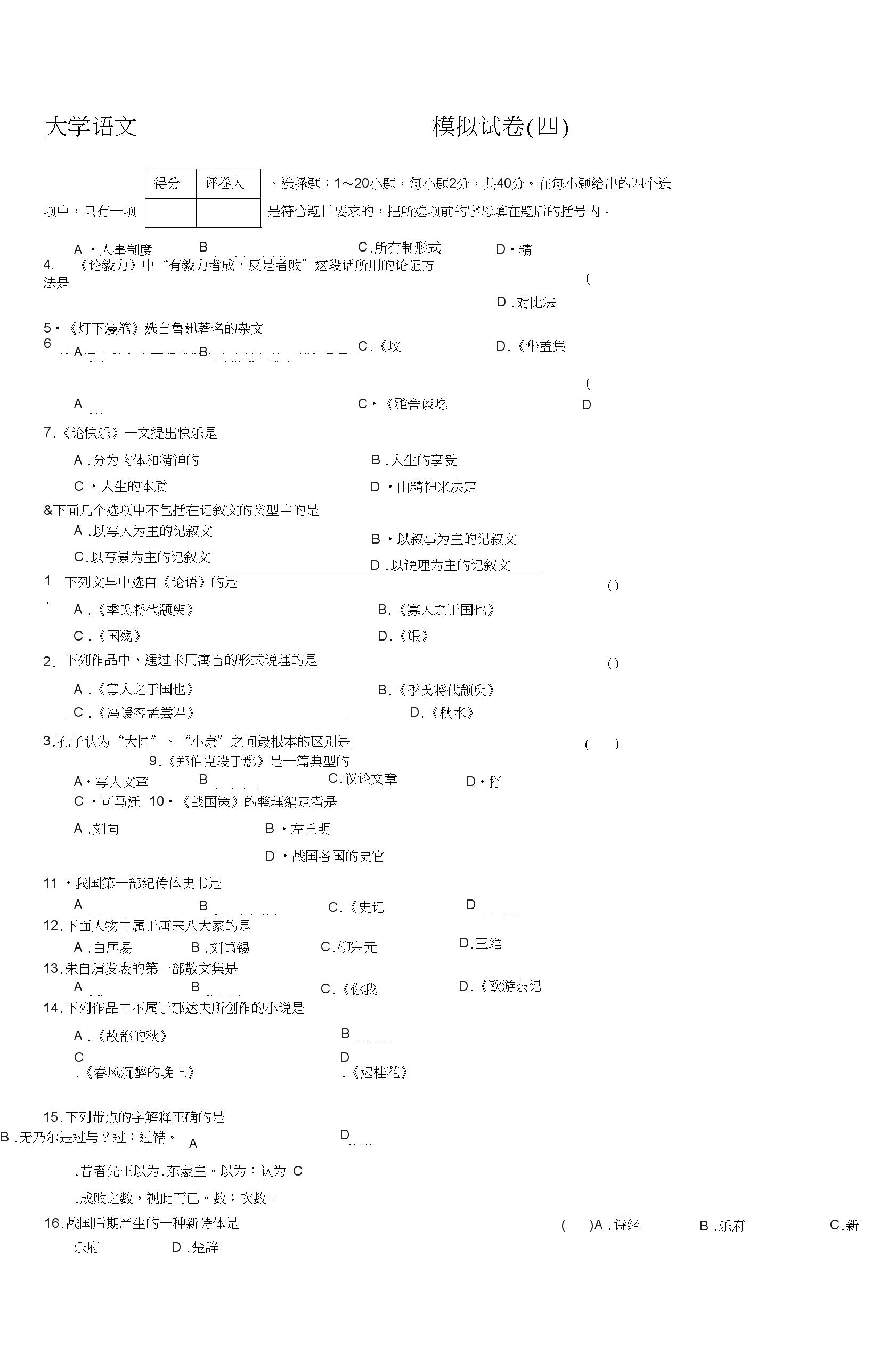 大学语文模拟试卷(四)-7.docx