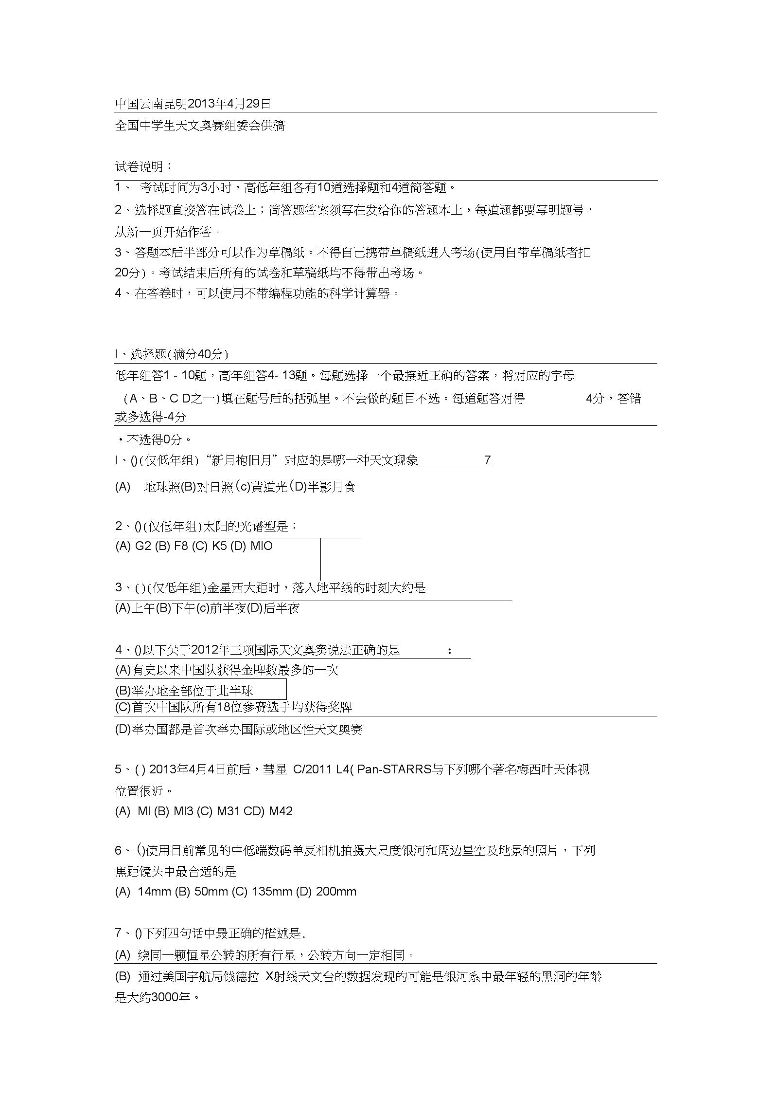 历年天文竞赛试题.docx