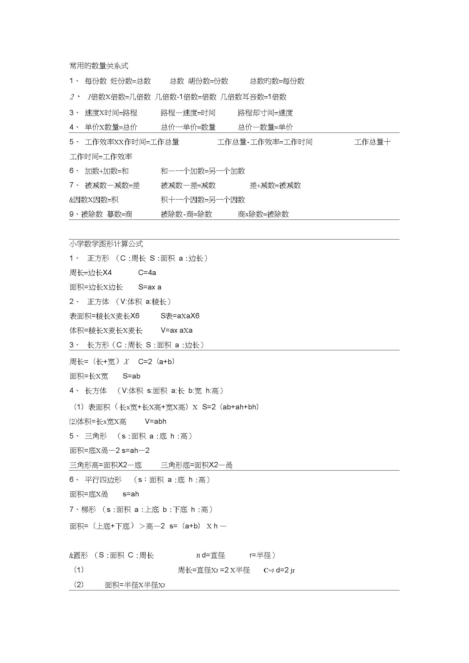 常用的数量关系式(20201019093607).docx