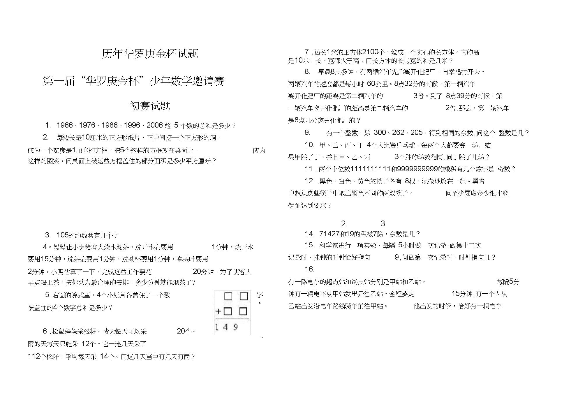历年华罗庚金杯试题(同名5011).docx