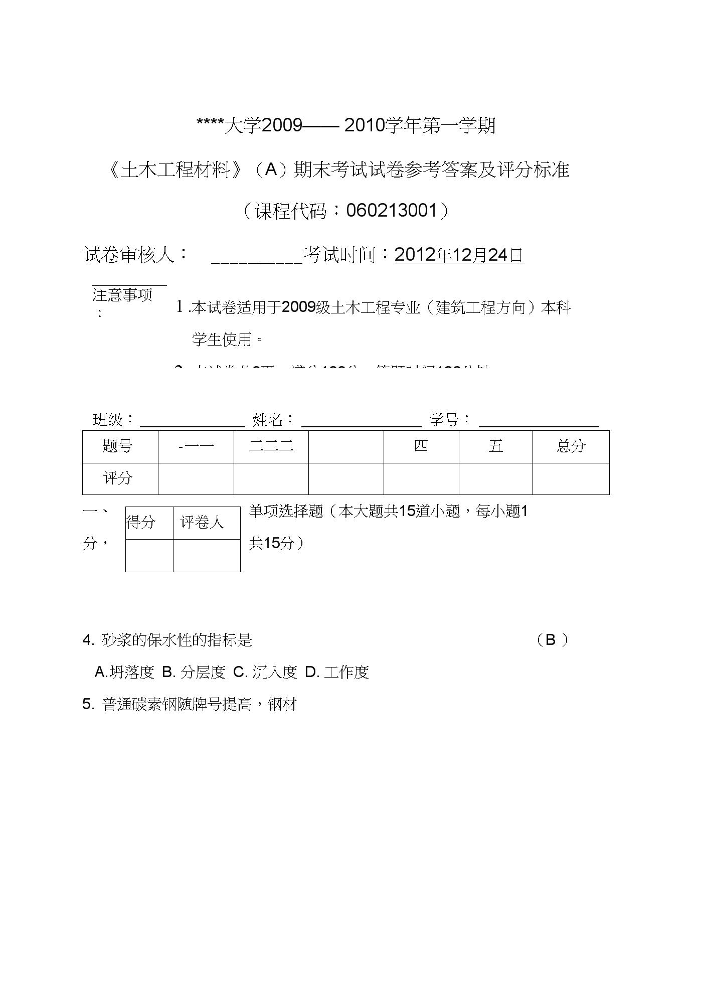 土木工程材料期末试卷a及答案.docx