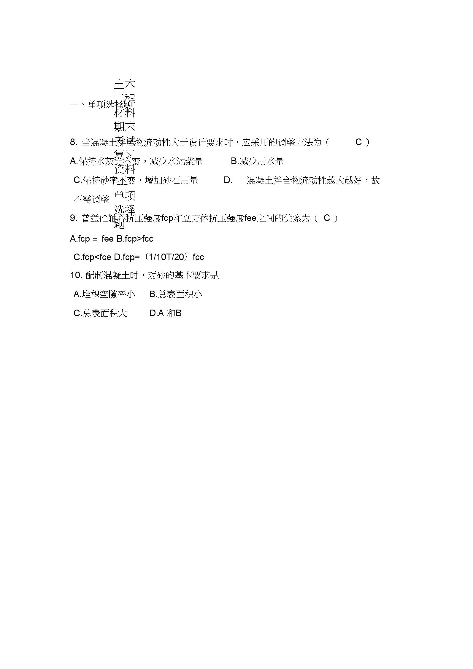 土木工程材料期末考试题库-(1).docx