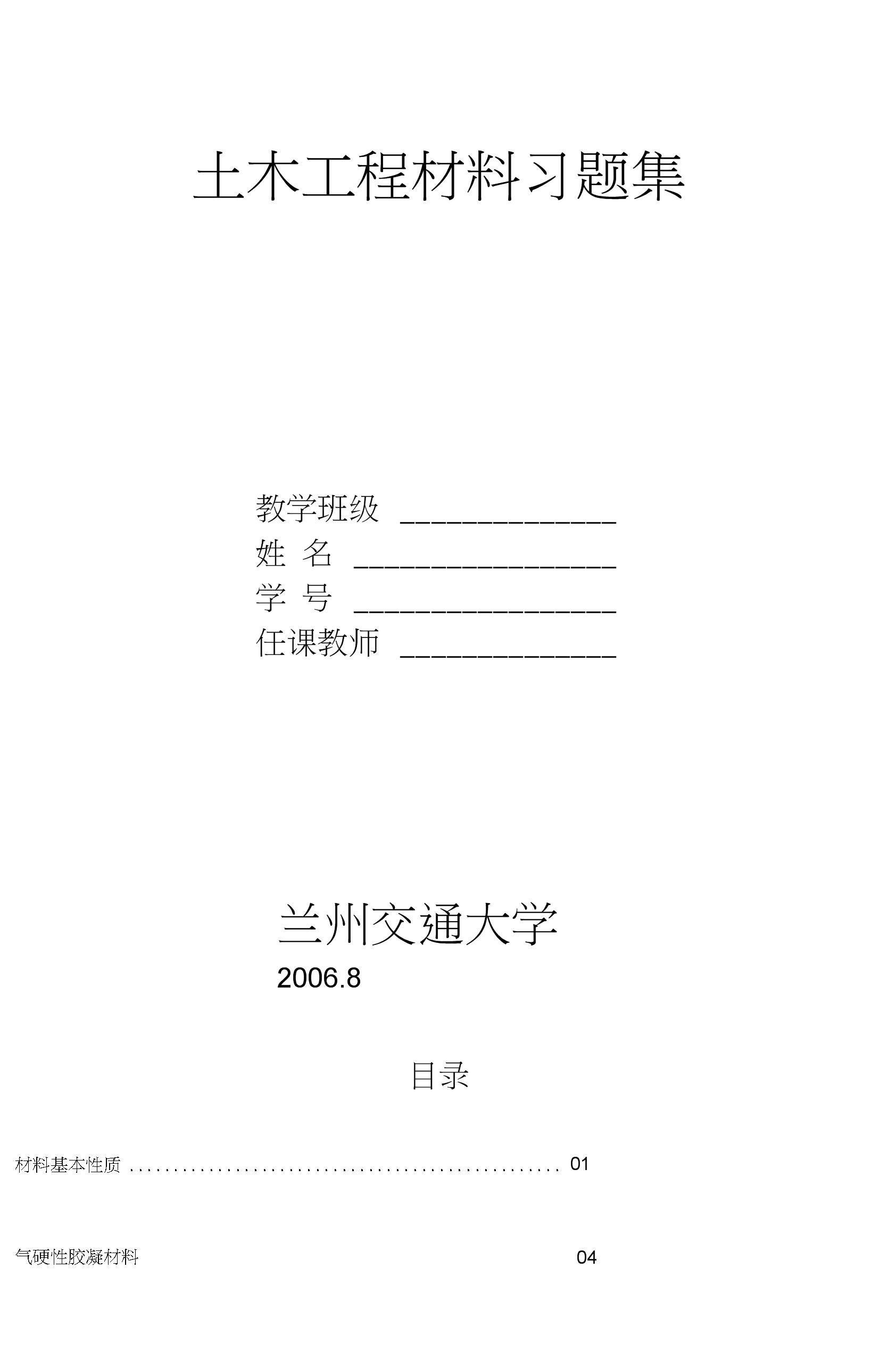 土木工程材料习题集-(2).docx