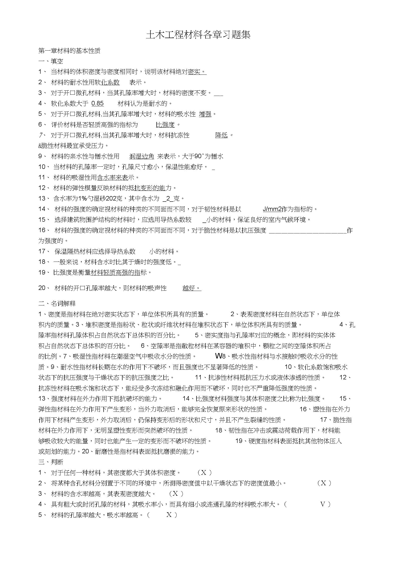 土木工程材料试卷答案(同名9001).docx