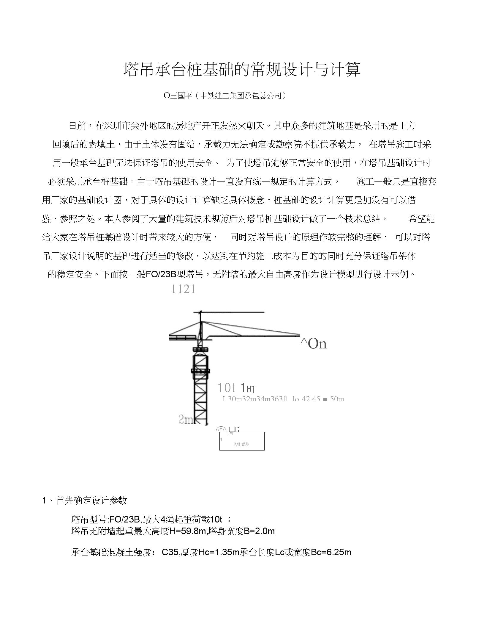 塔吊承台桩基础的常规设计与计算.docx