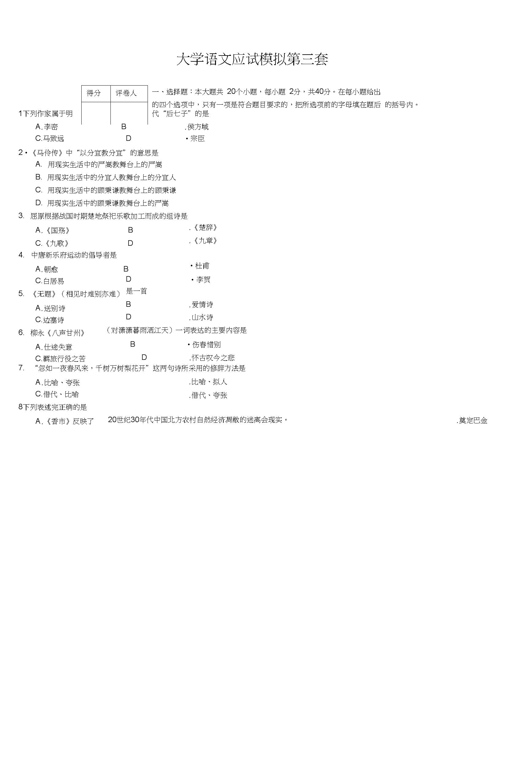 大学语文模拟试卷(二)(2)-2.docx