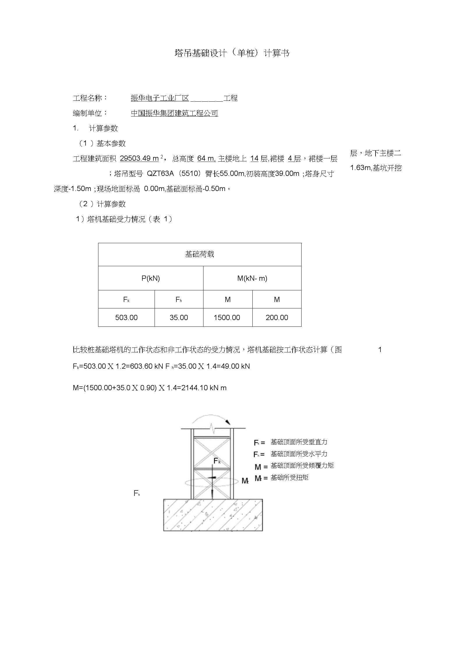塔吊基础设计(单桩1).docx