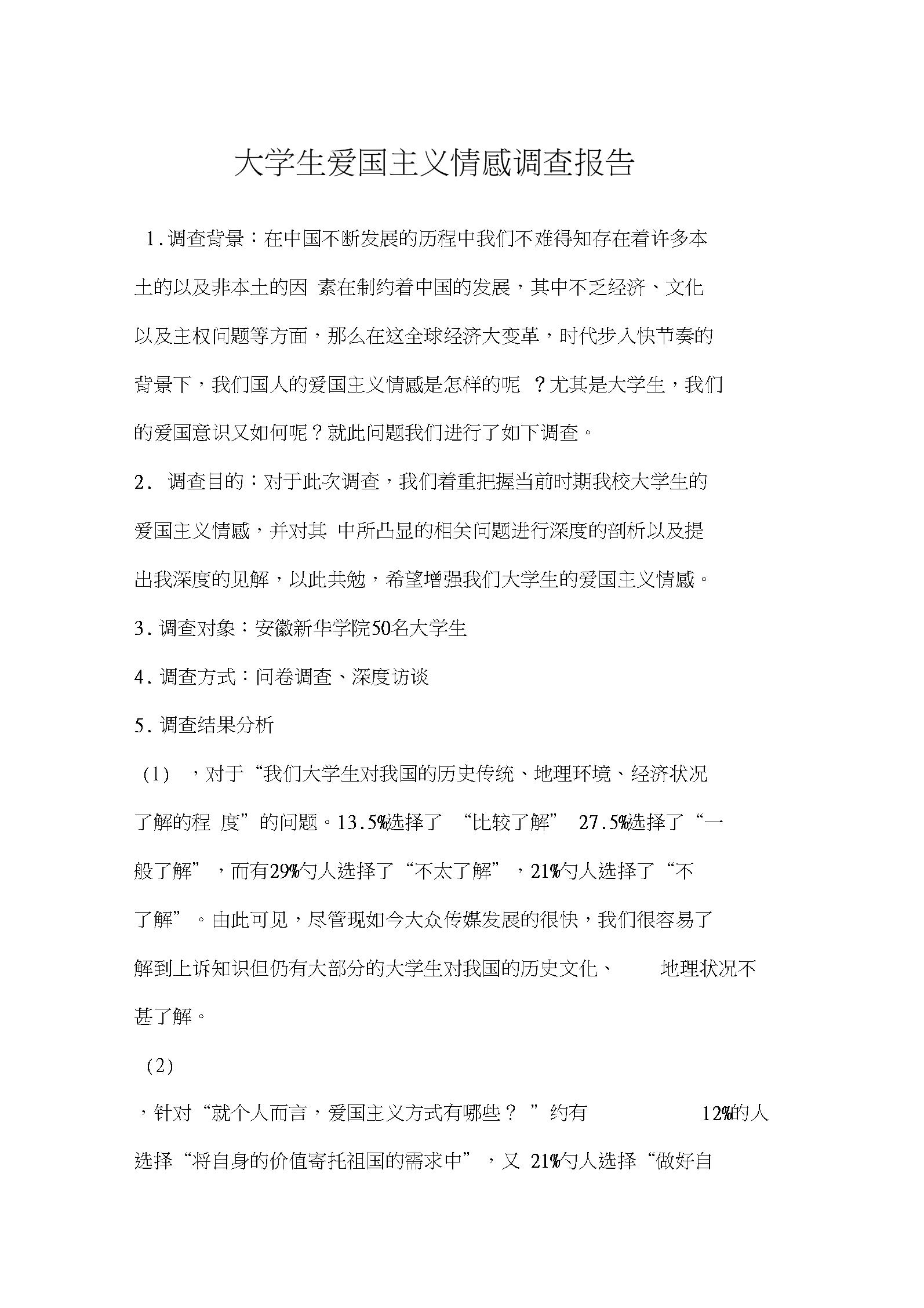 大学生爱国主义情感调查报告.docx