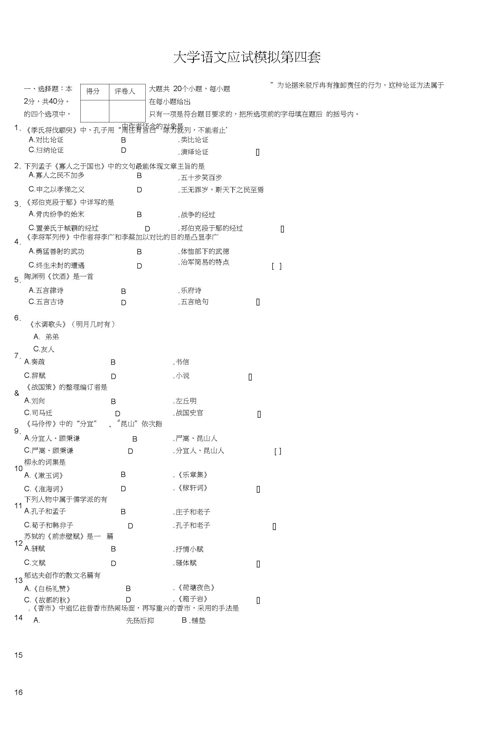 大学语文模拟试卷(二)-(4).docx