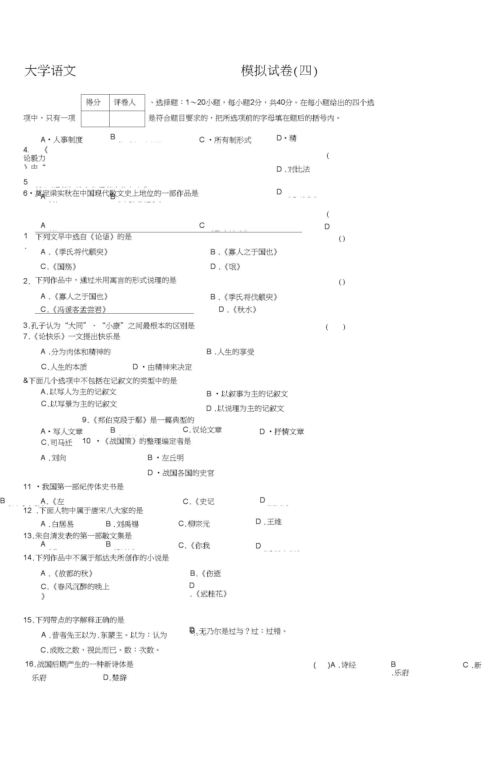 大学语文模拟试卷(四)-6.docx