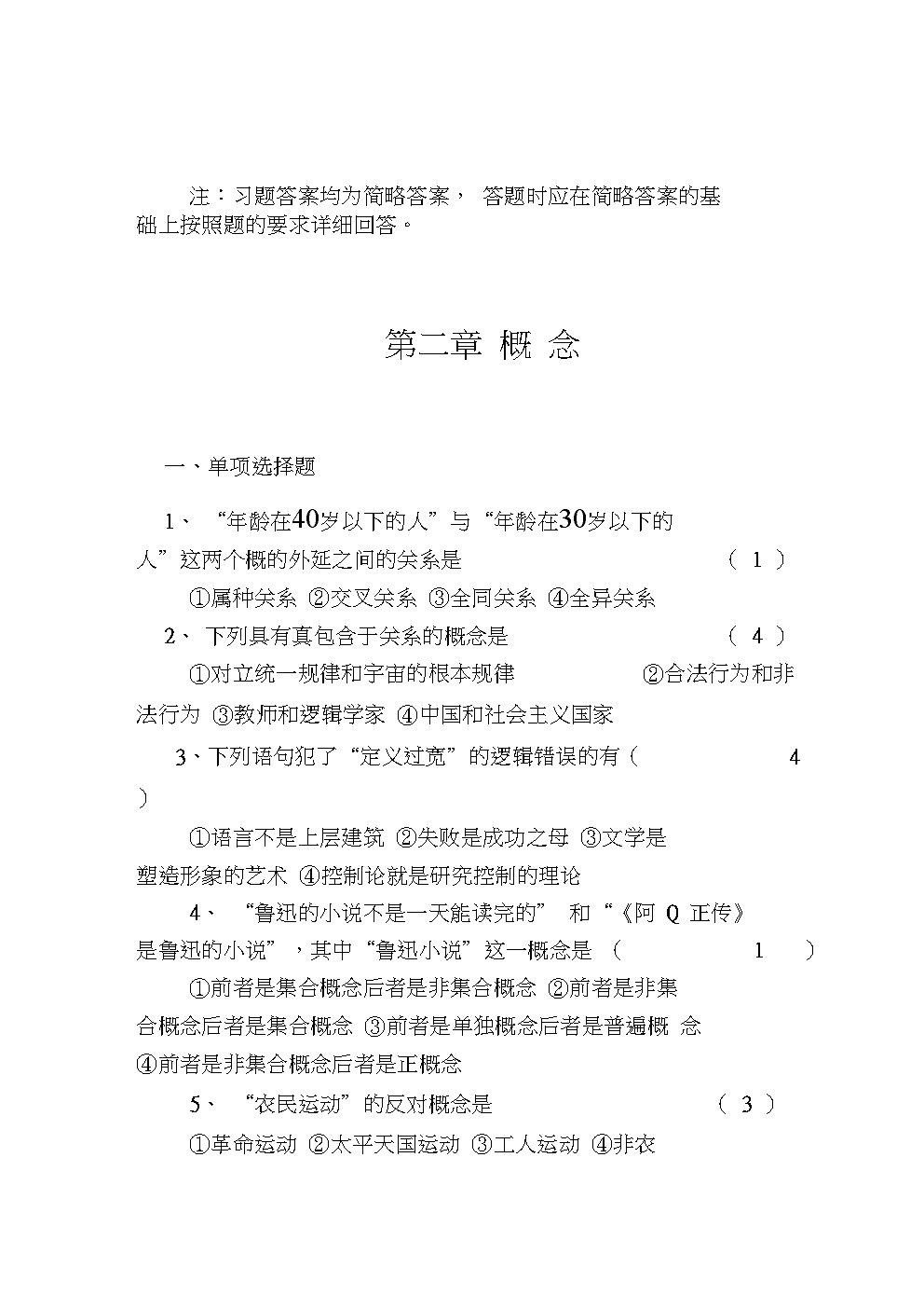 大学逻辑学复习题.docx