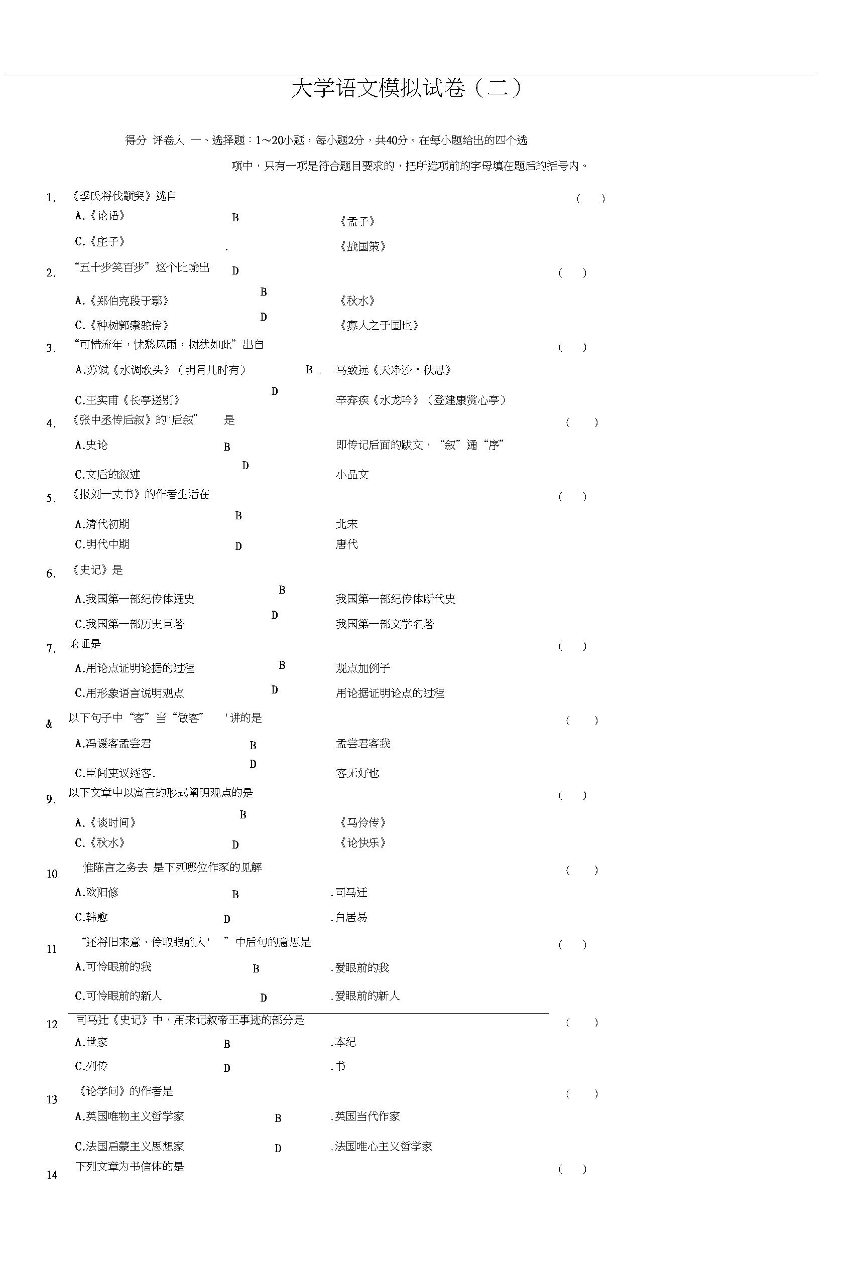 大学语文模拟试卷(二)-2.docx