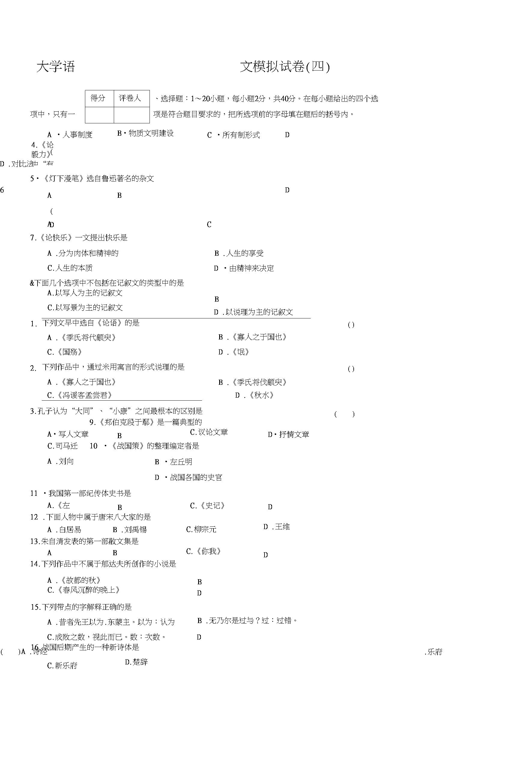 大学语文模拟试卷(四)-5.docx