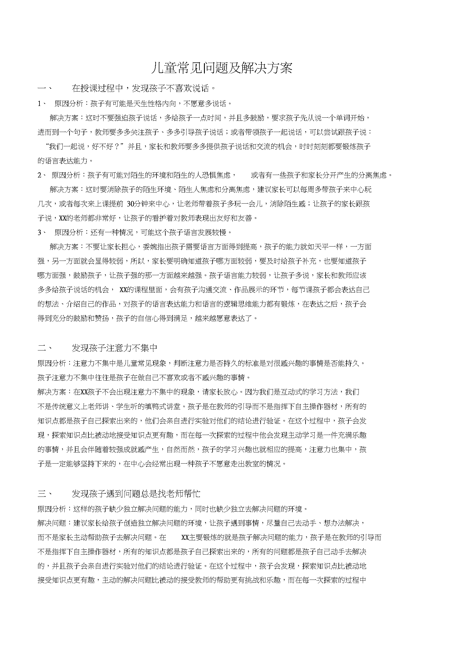 孩子10大问题及解决方案.docx