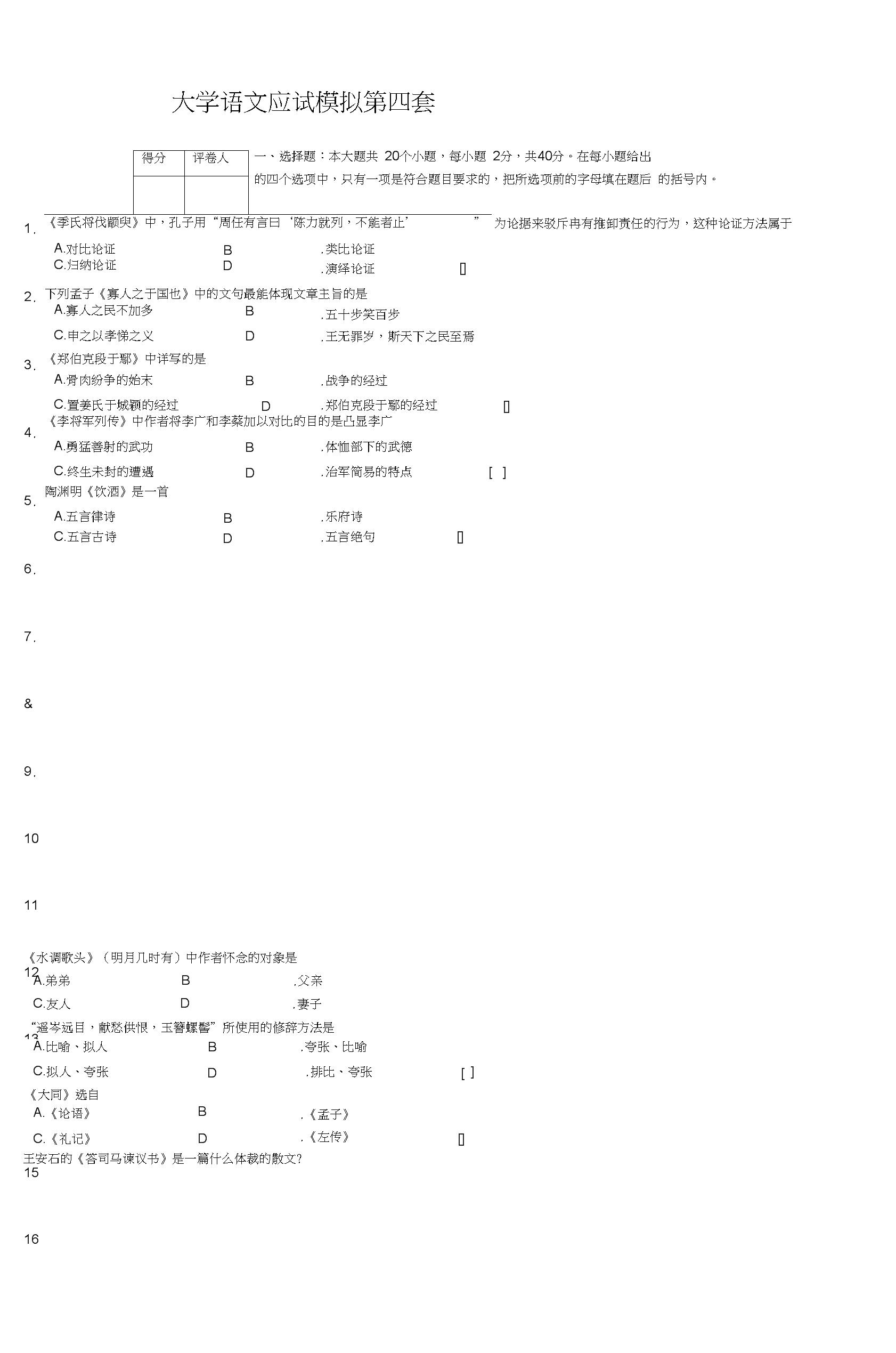 大学语文模拟试卷(二)-(3).docx