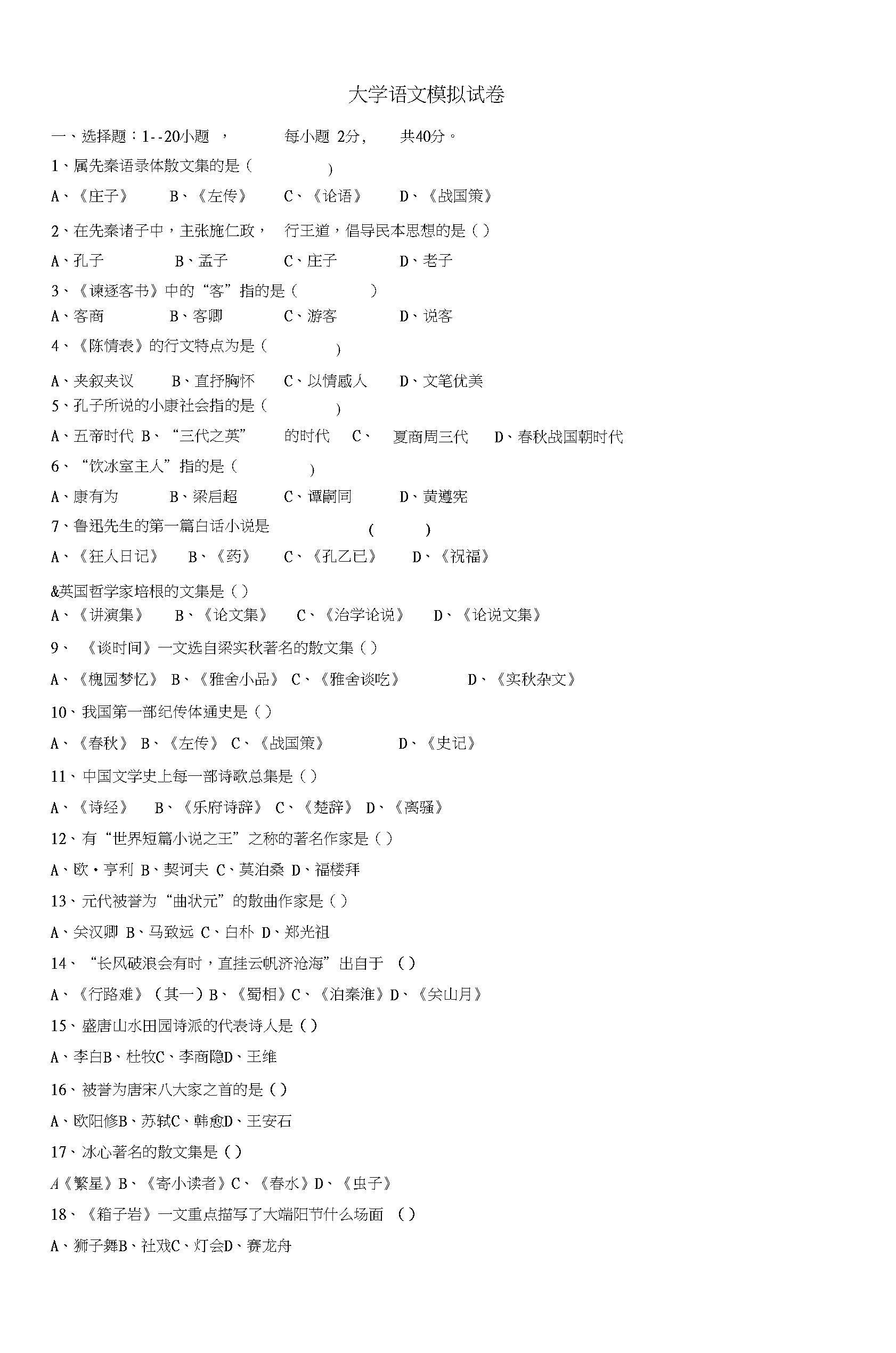 大学语文模拟试卷一-3.docx