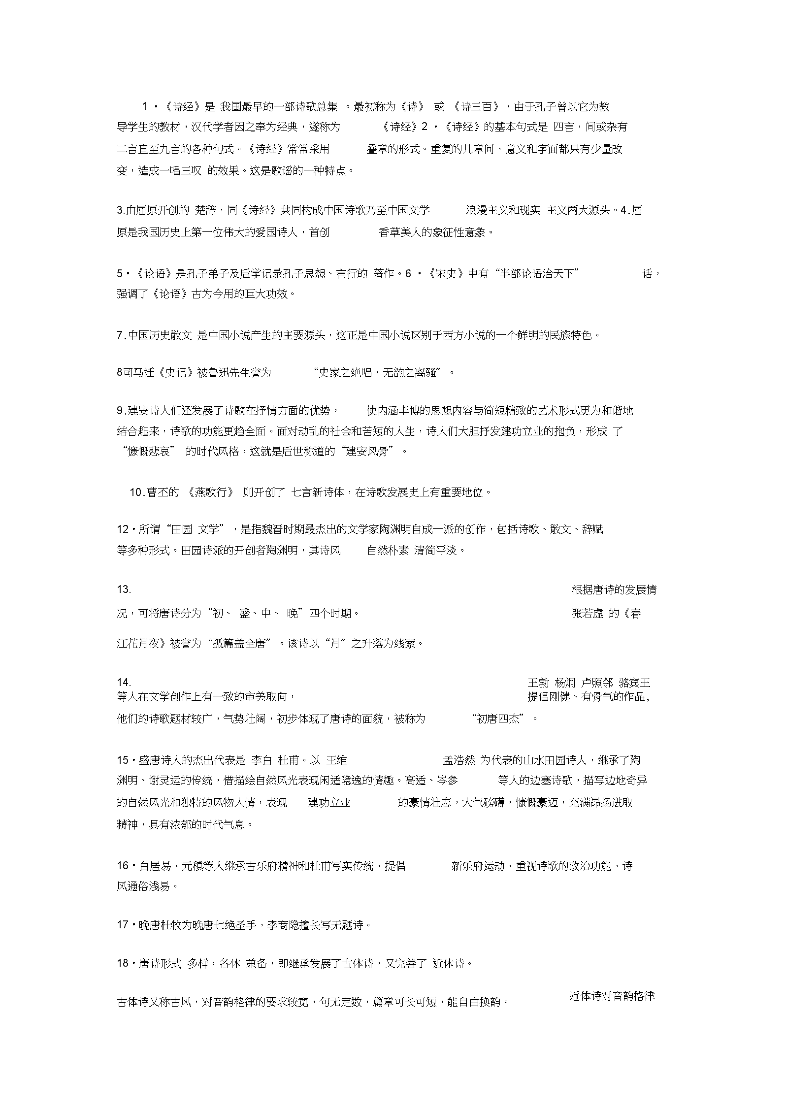 大学语文重点知识总结(考试必备!).docx