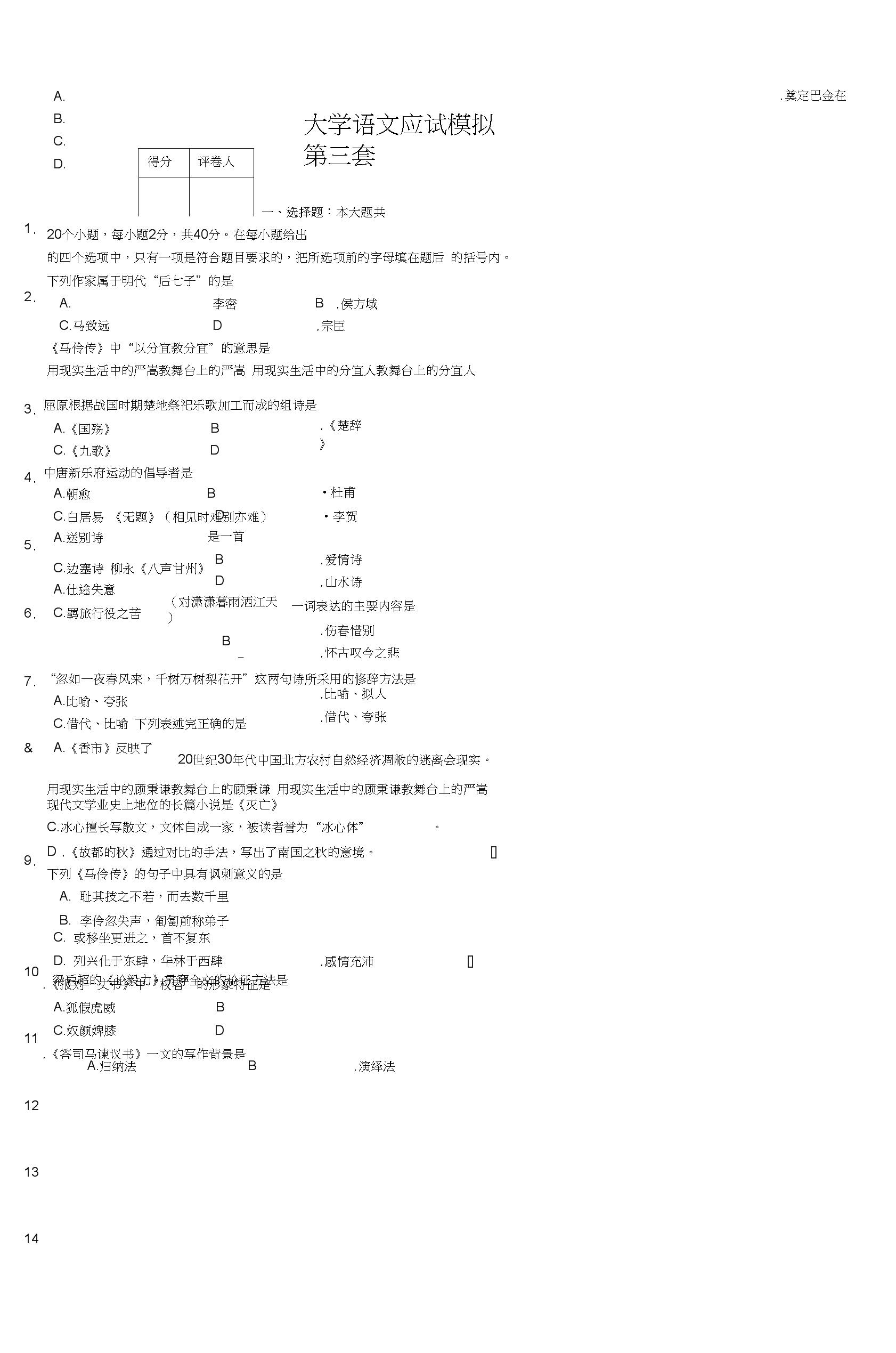 大学语文模拟试卷(二)(4).docx