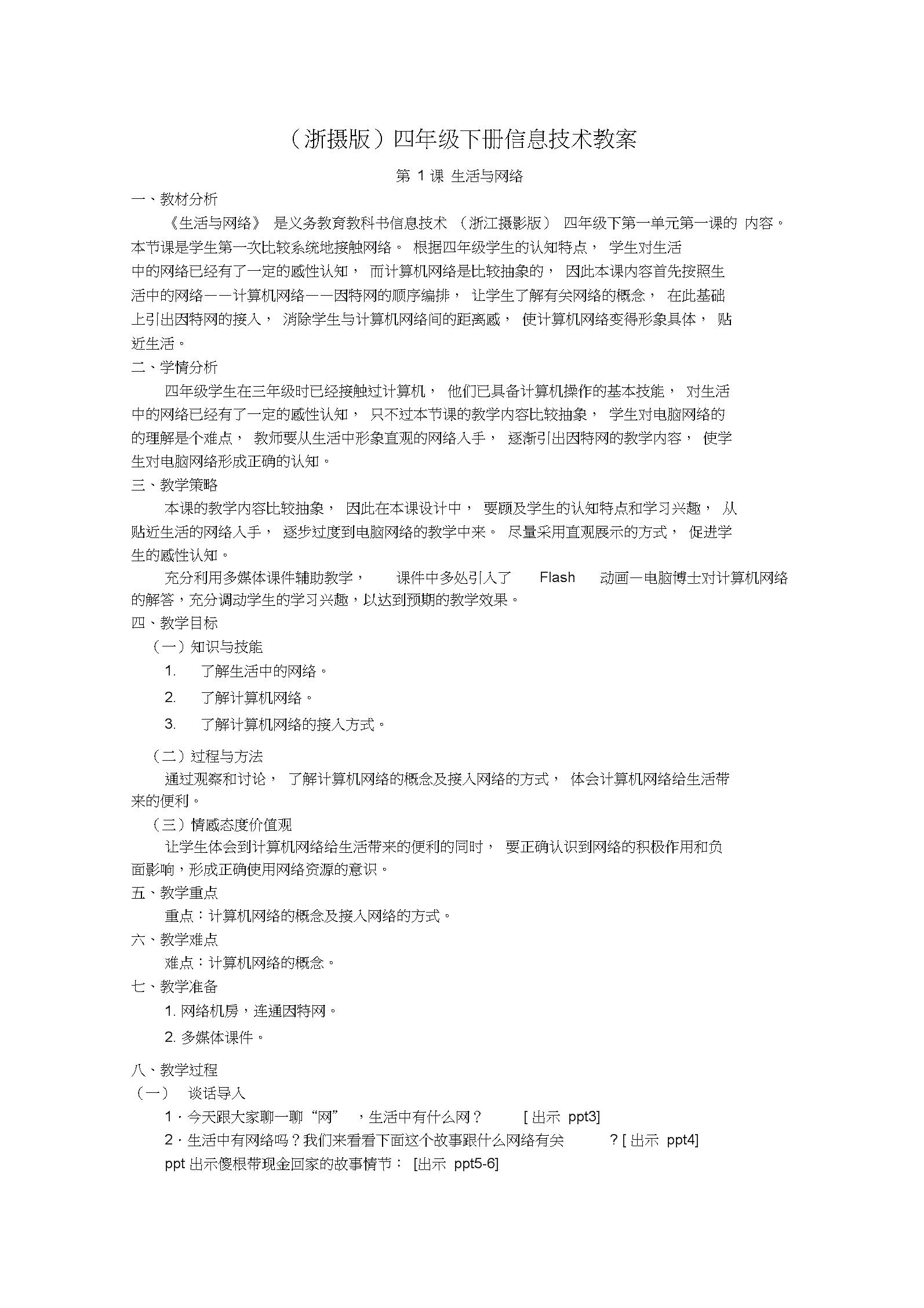 小学信息技术(浙摄版)四下教案集.docx