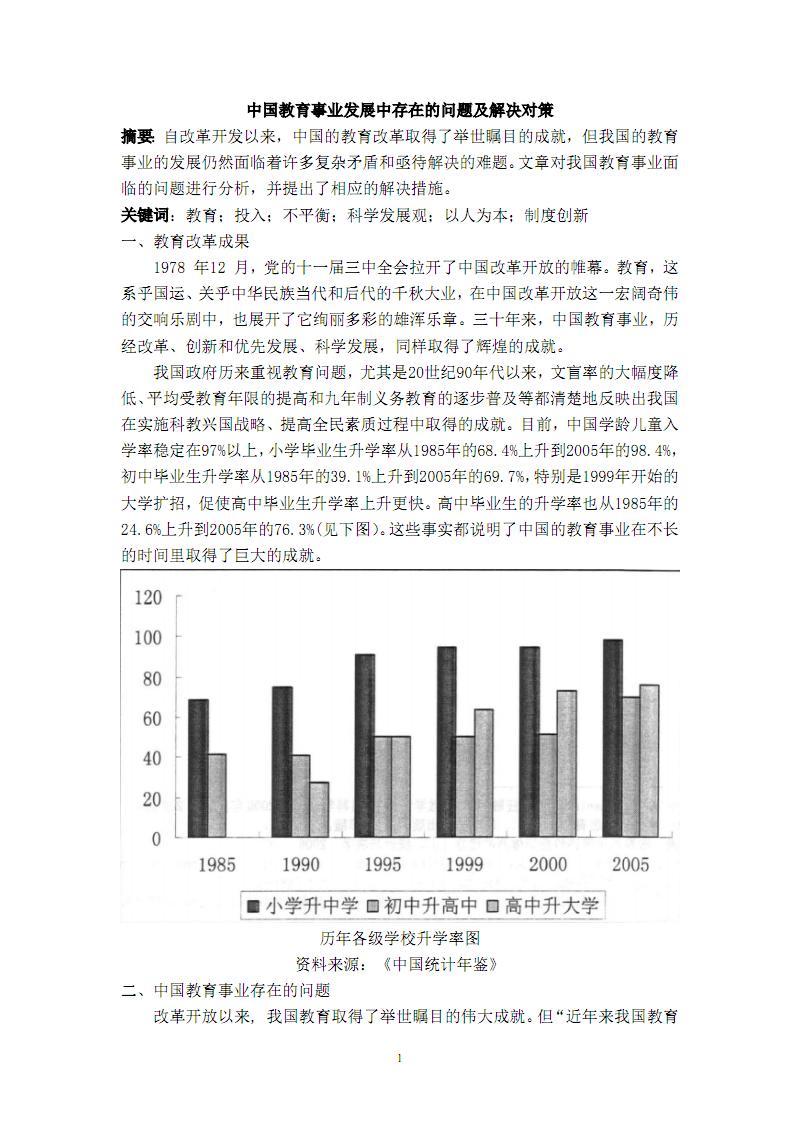 中国教育事业发展中存在的问题及解决对策-.pdf