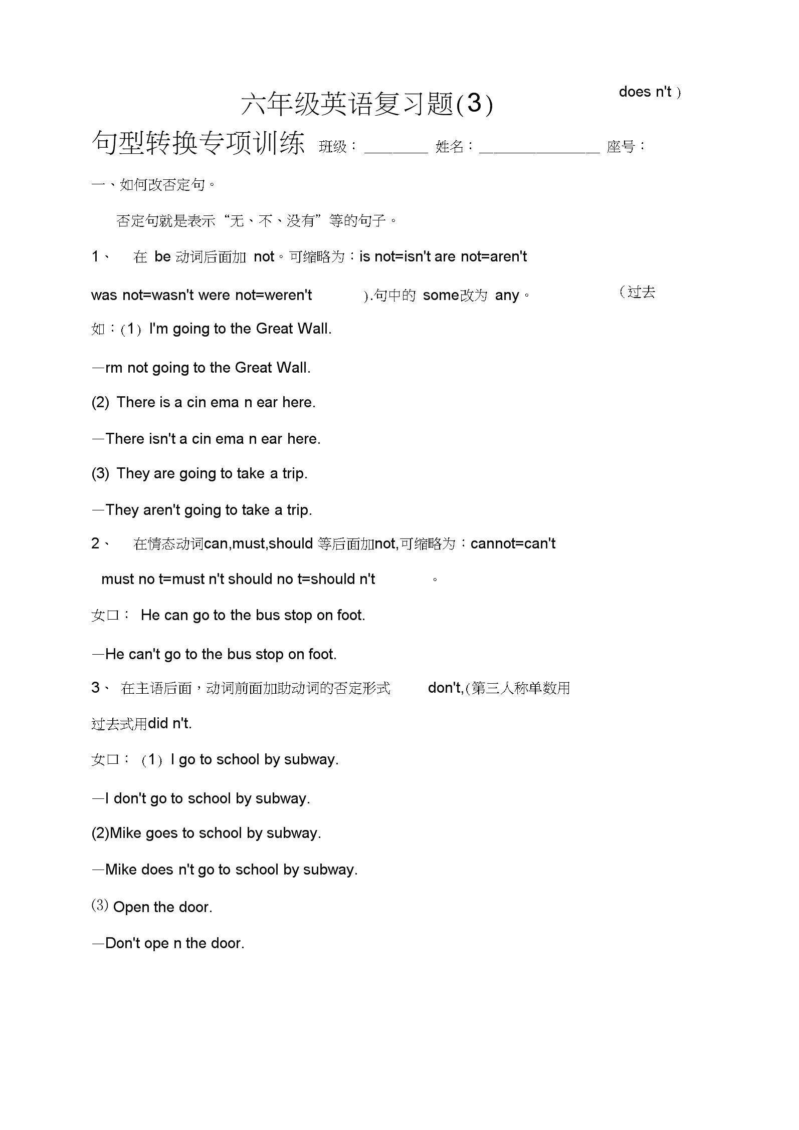 如何改否定句(六英).docx