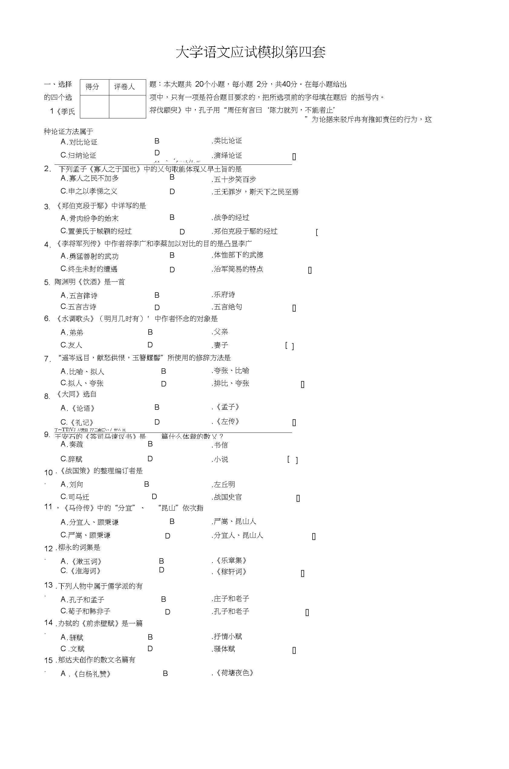 大学语文模拟试卷(二)-5.docx