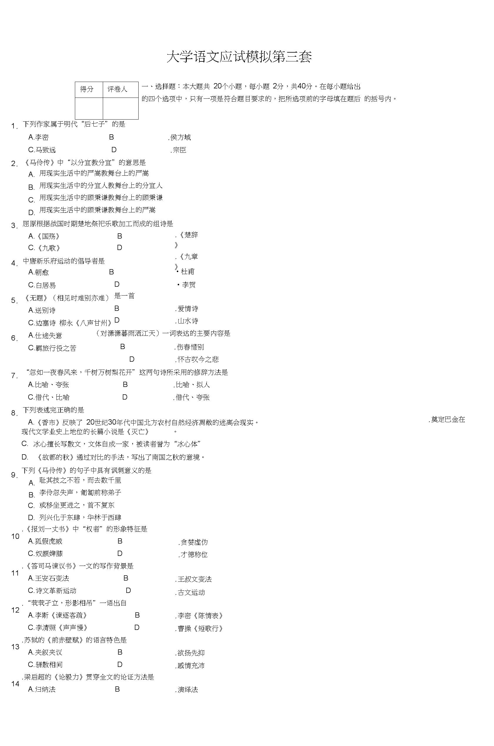 大学语文模拟试卷(二)(3).docx