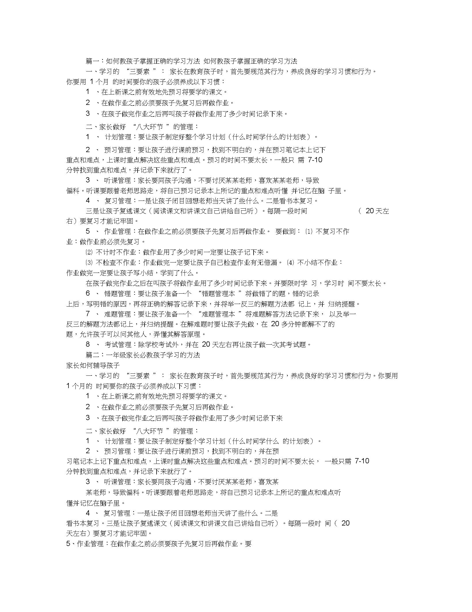 怎样教孩子学习方法(共7篇).docx
