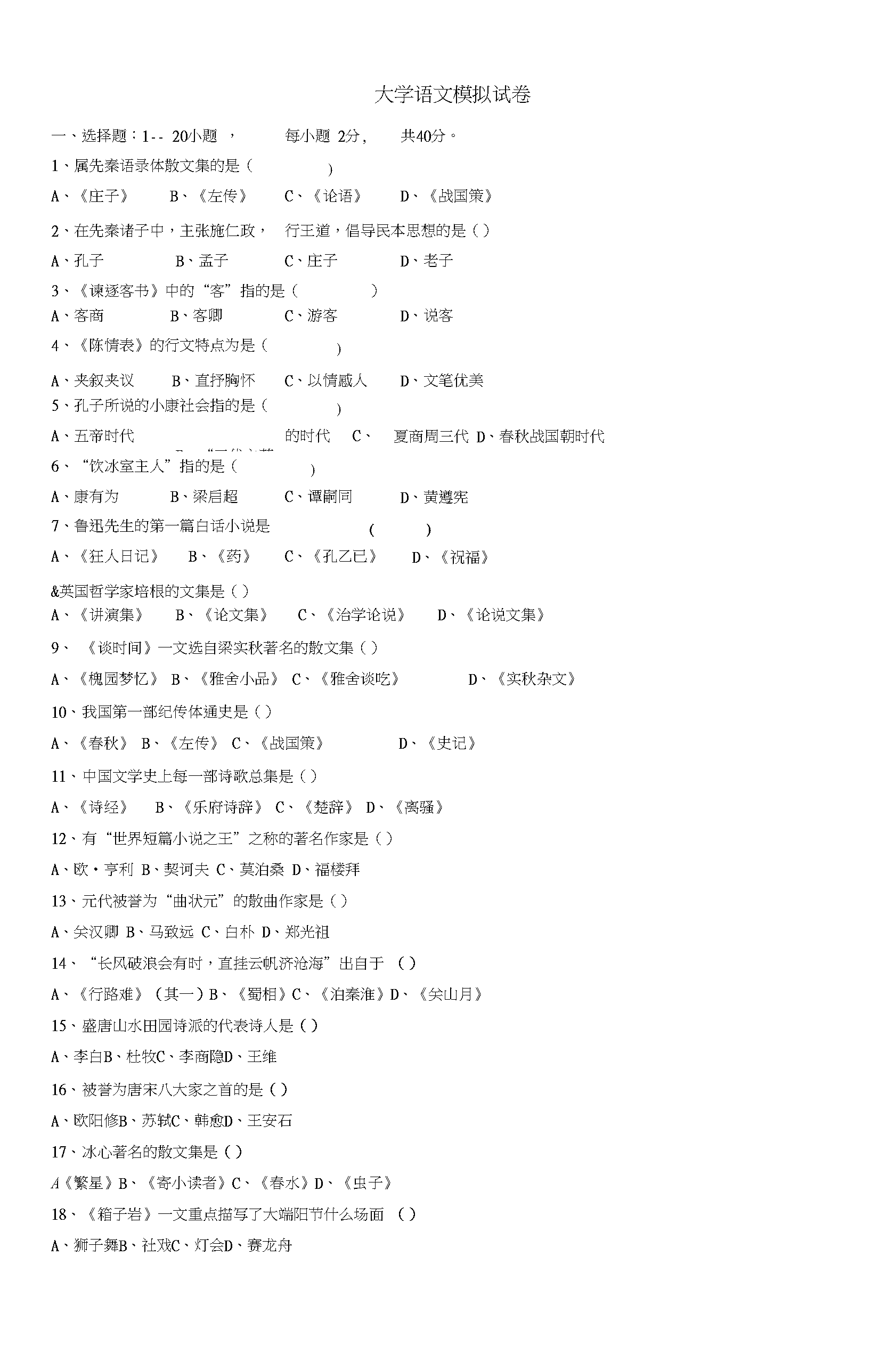 大学语文模拟试卷一-5.docx