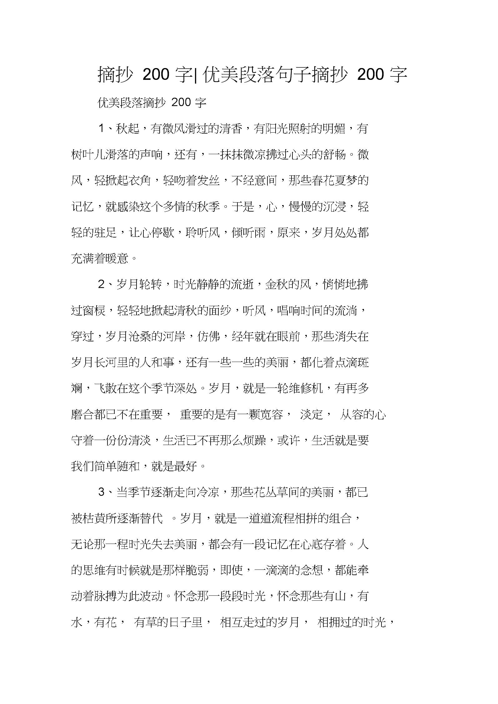 摘抄200字-优美段落句子摘抄200字.docx
