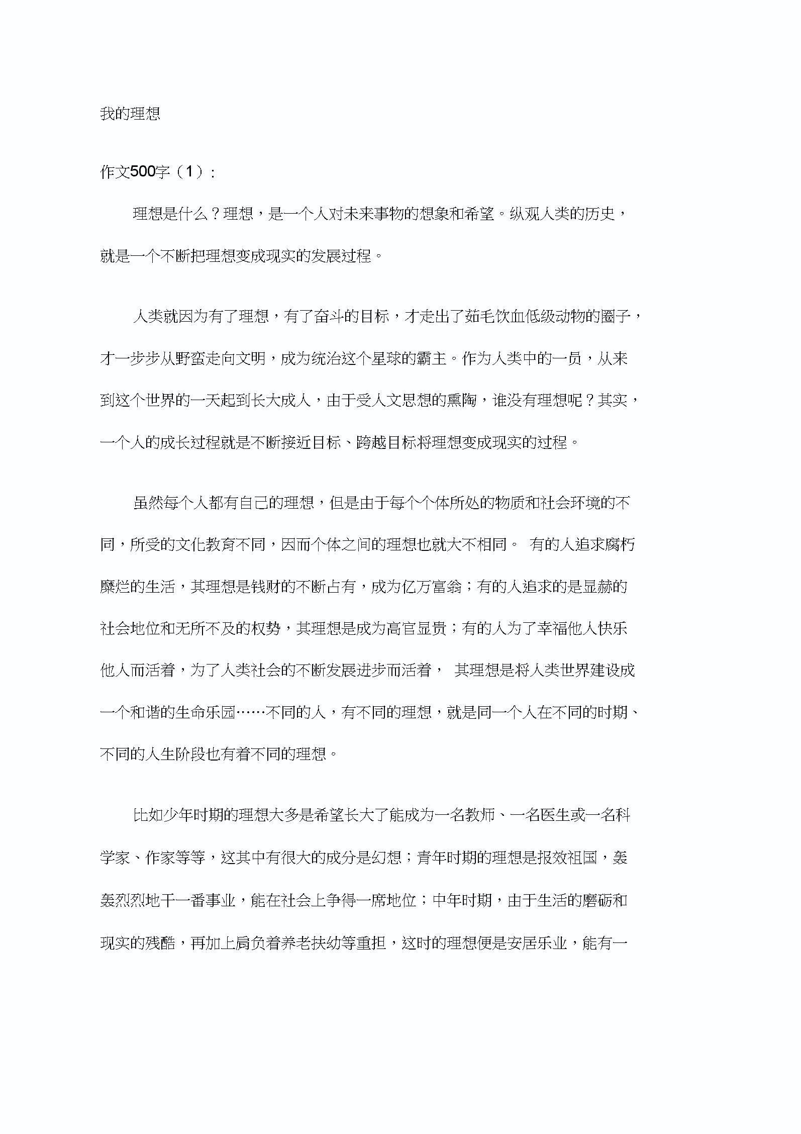 我的理想(作文13篇).docx
