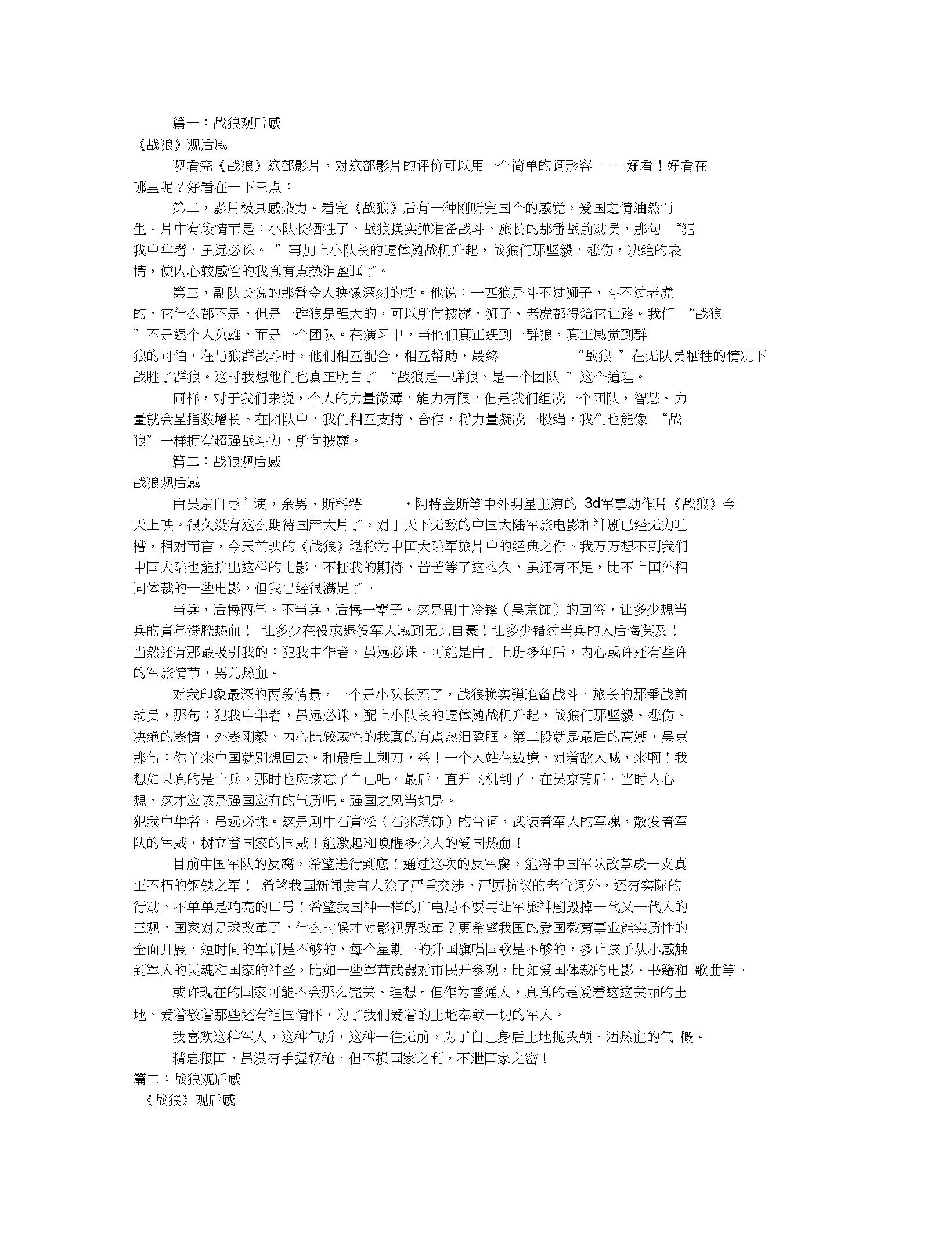 战狼观后感作文(共11篇).docx