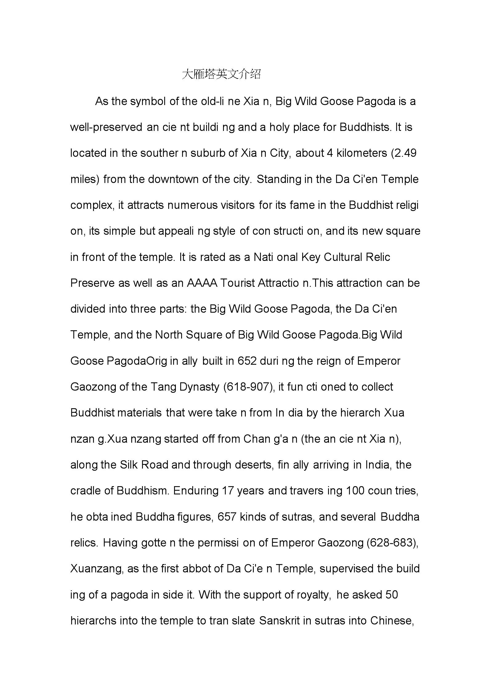 大雁塔英文介绍---双语介绍.docx