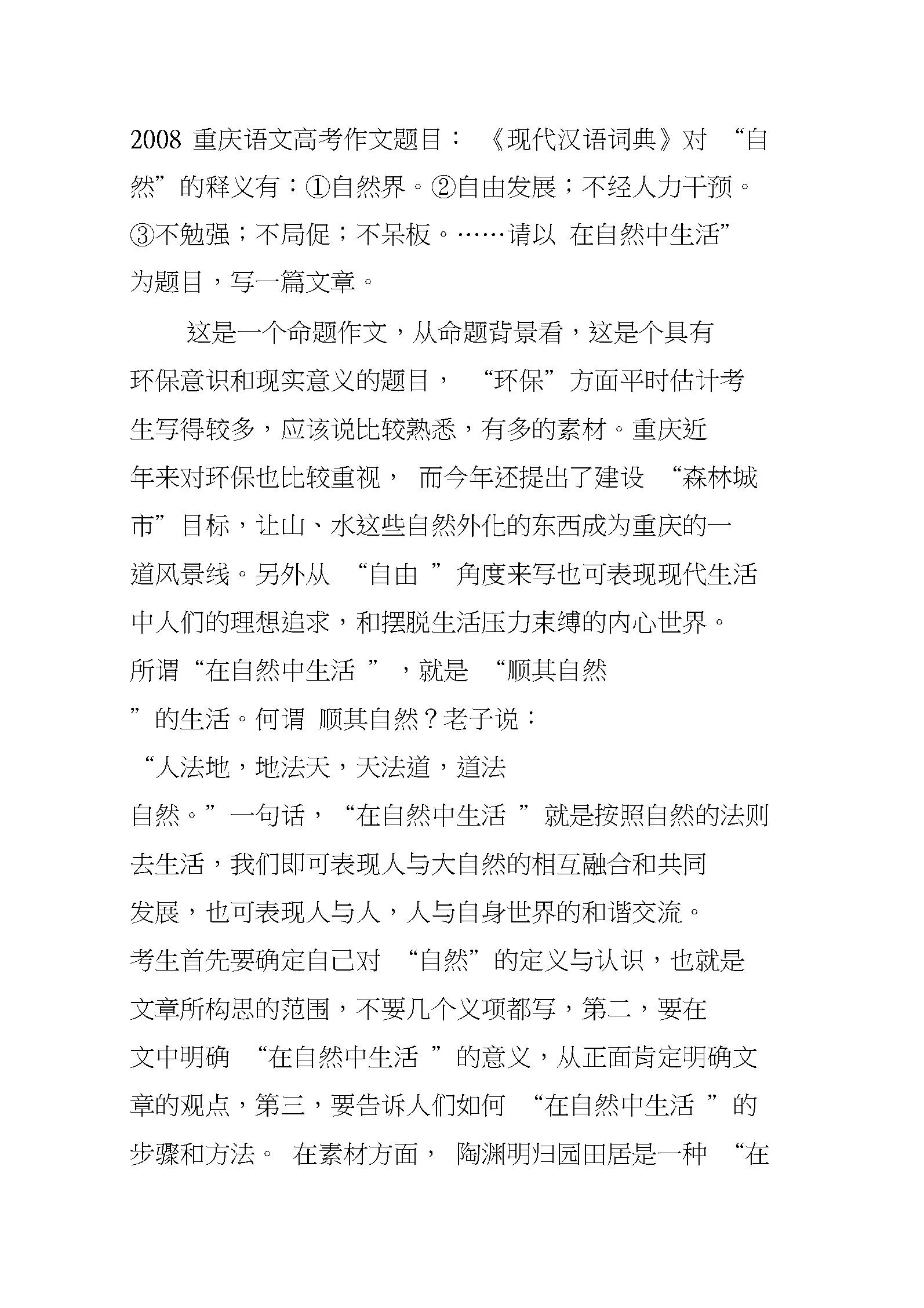 教学重庆语文的高考作文题目.docx