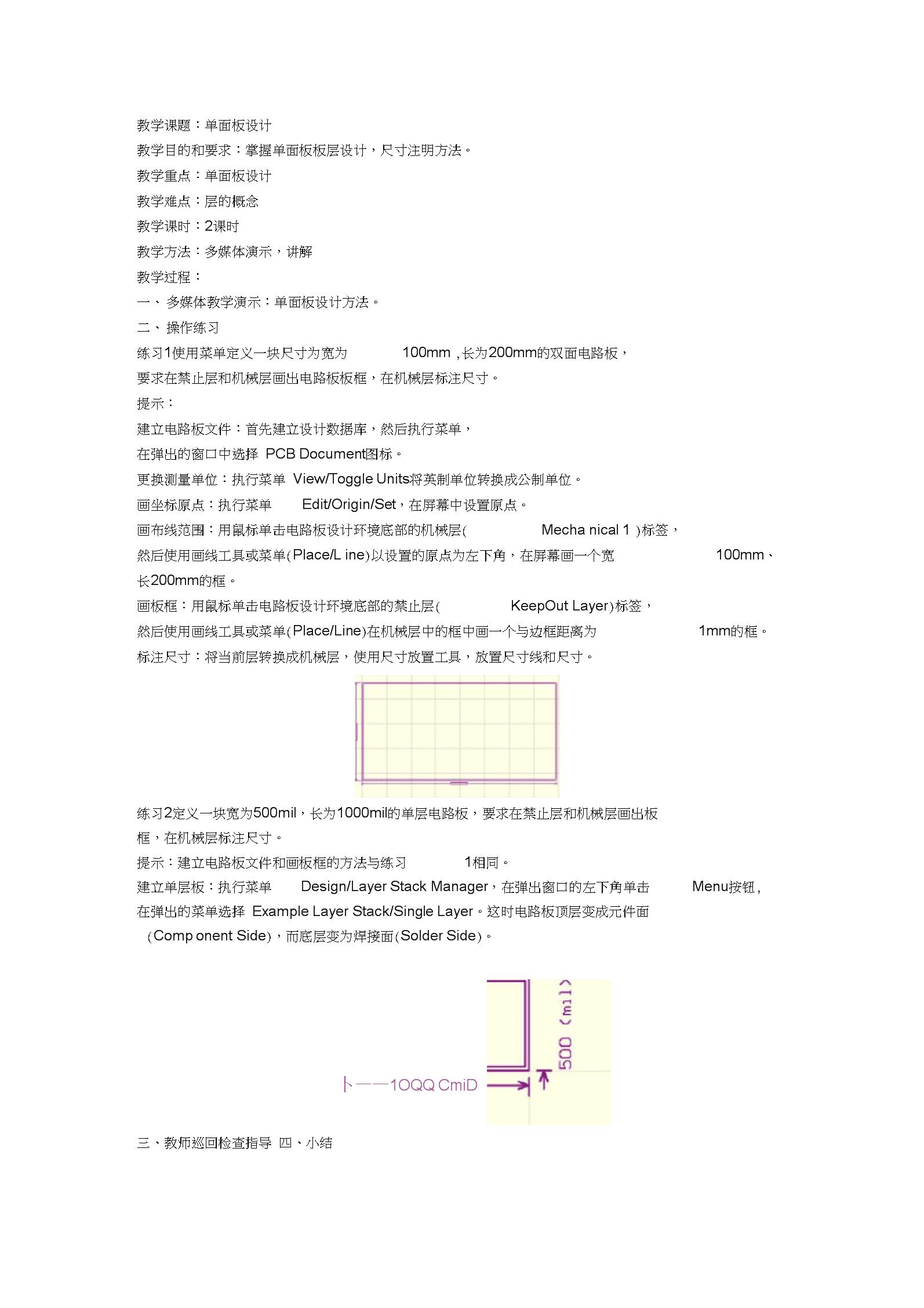 教学课题PCB设计.docx