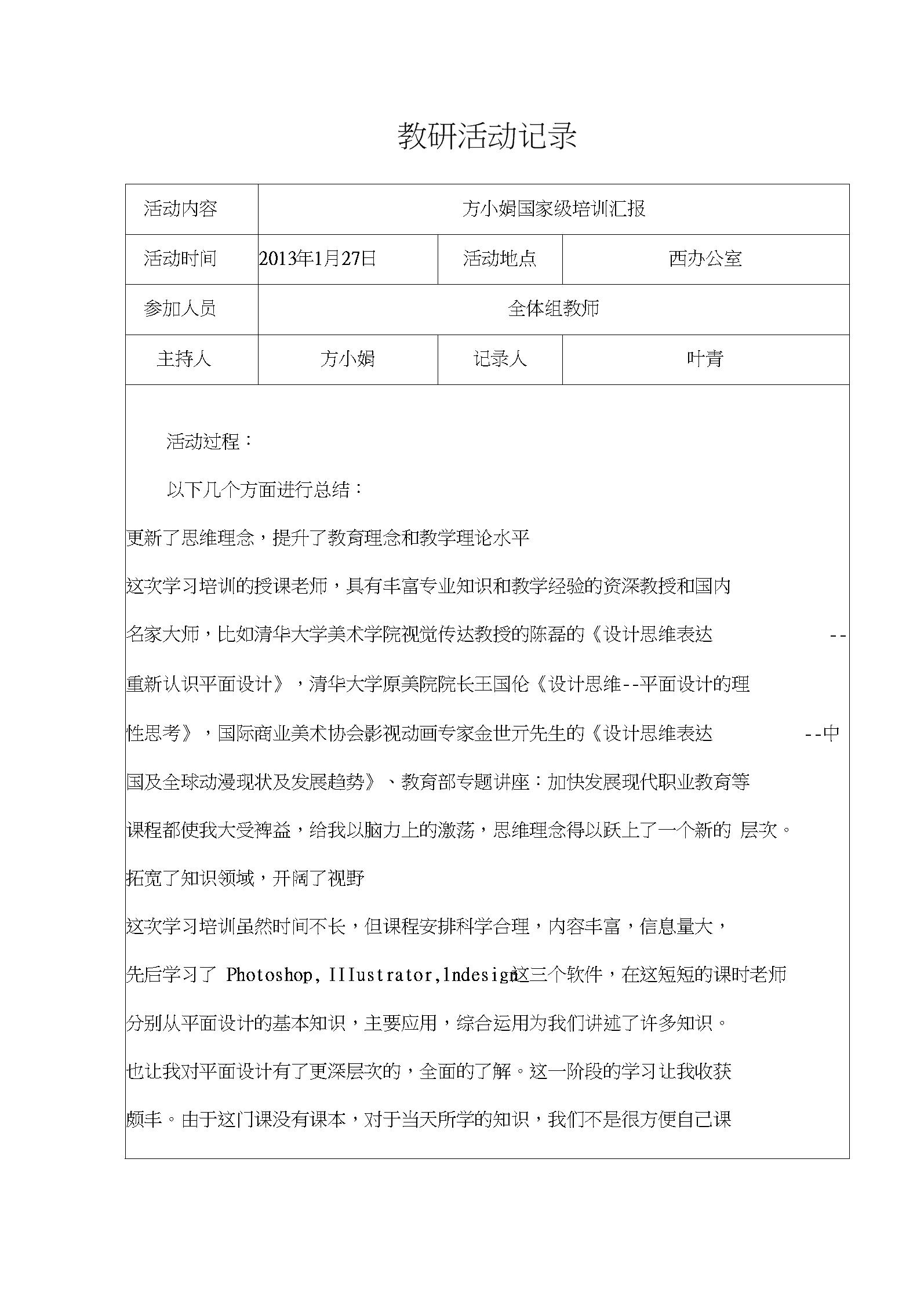 教研活动记录1.docx