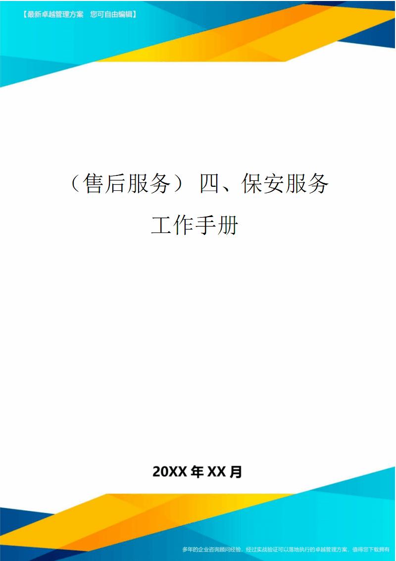 (售后服务)四、保安服务工作手册..pdf