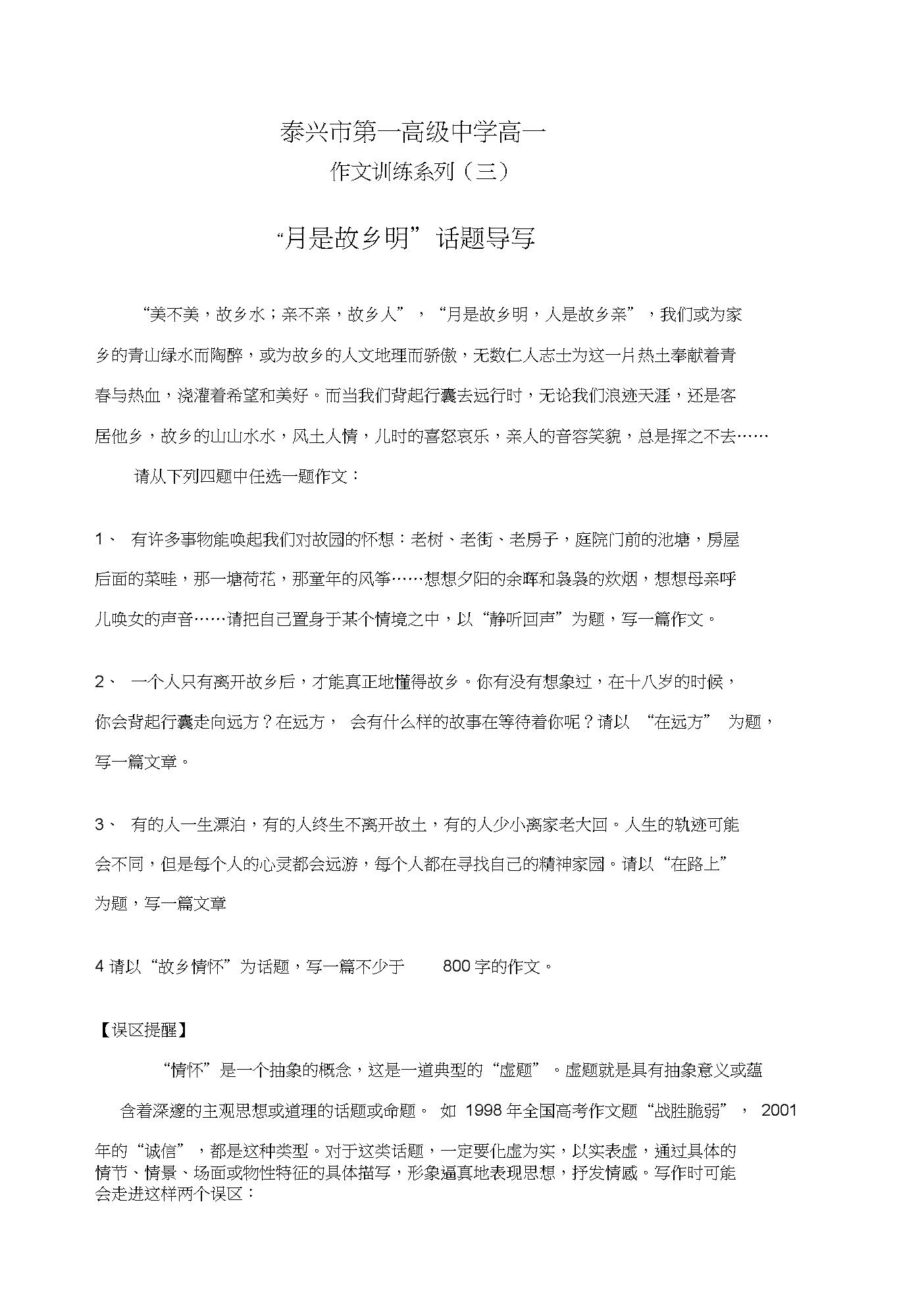 江苏灌云高级中学高一作文训练系列.docx
