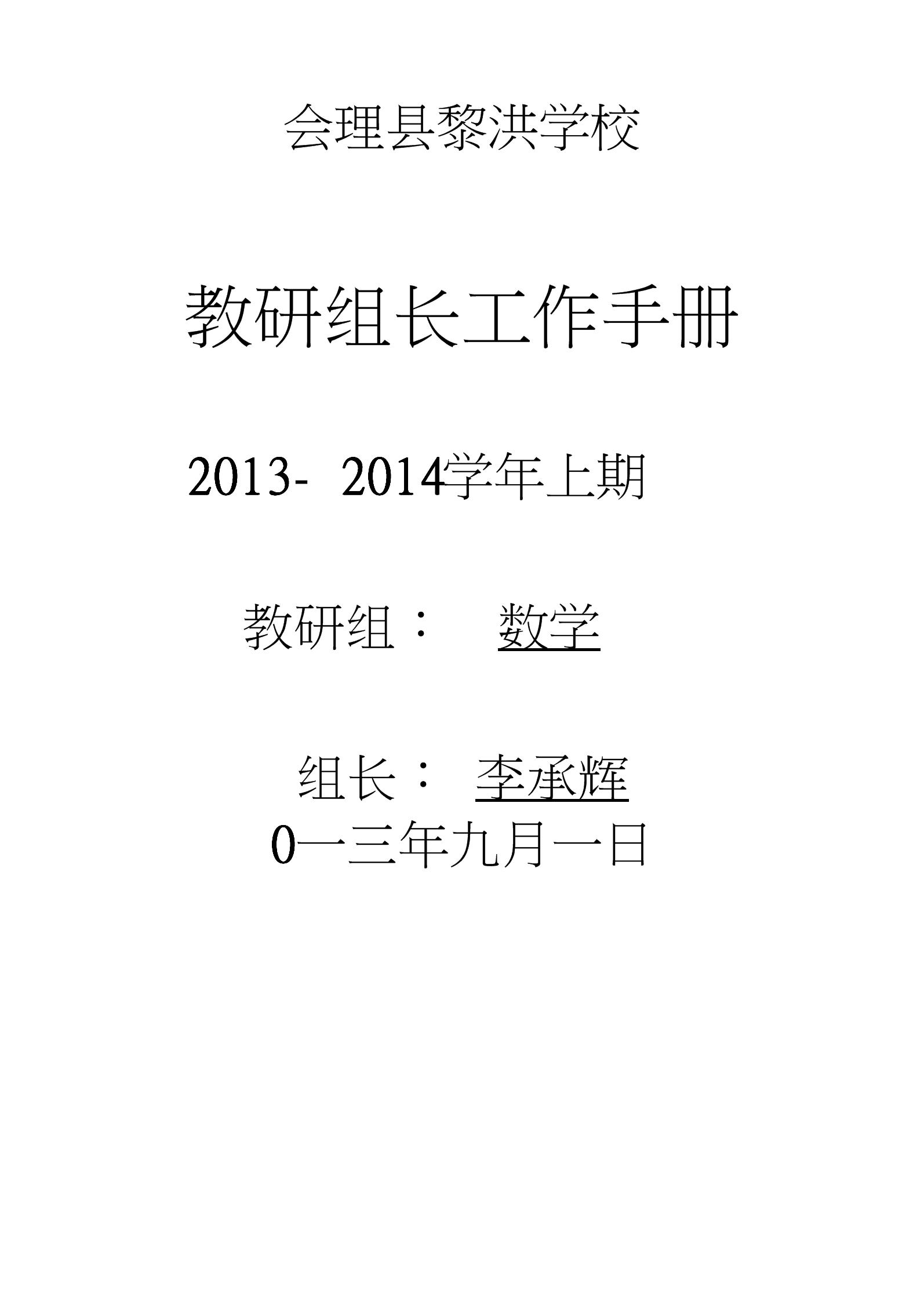 教研组长工作手册1.docx