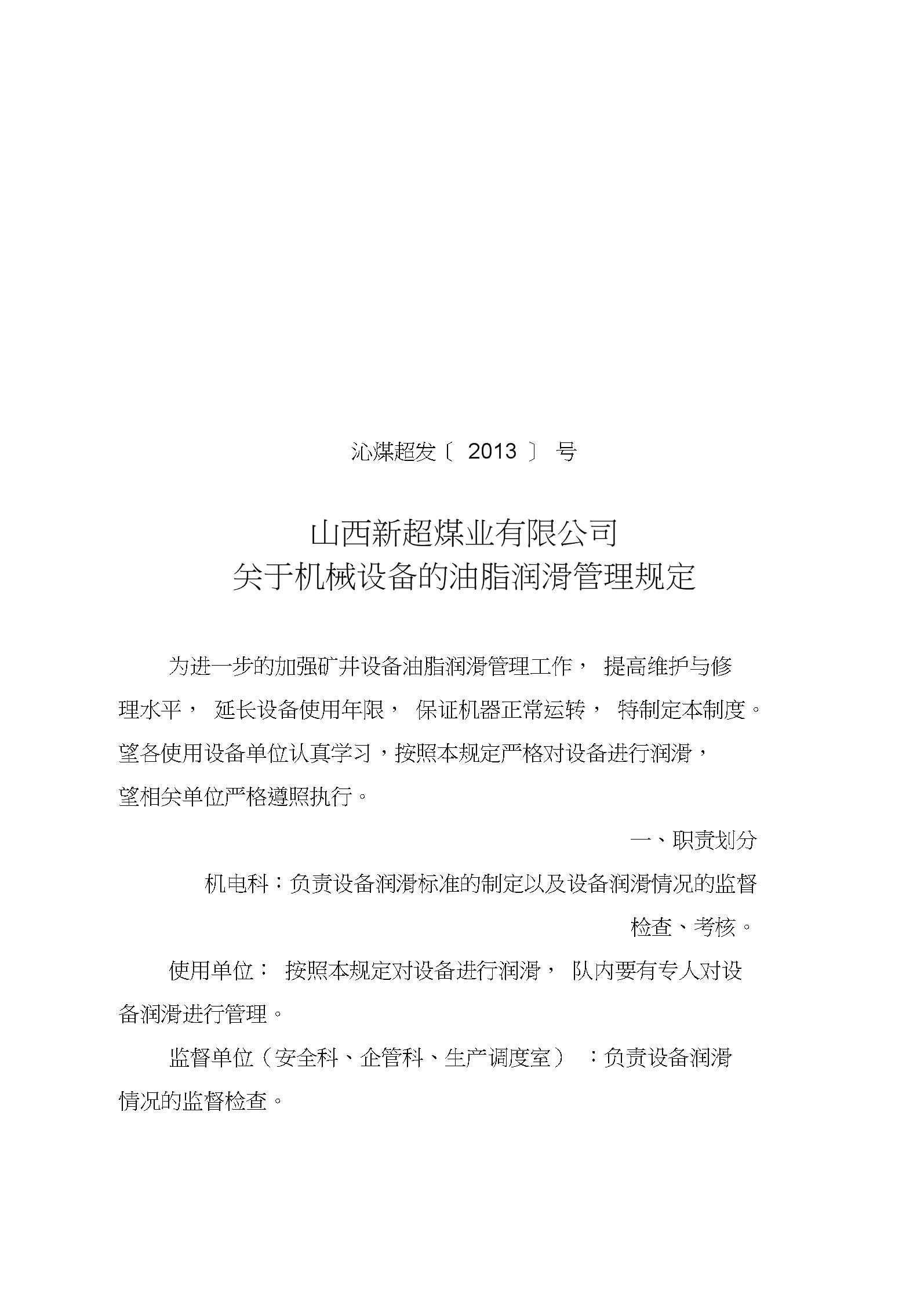 新超煤矿机械设备油脂润滑管理规定(已修改20131230).docx