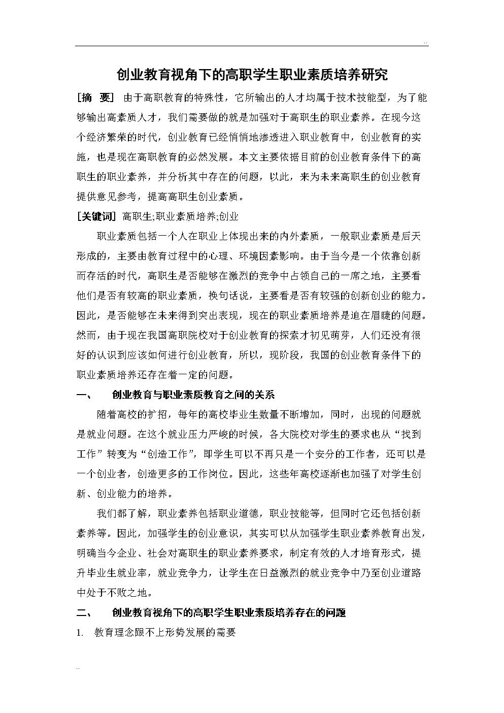 创业教育视角下的高职生职业素质培养.doc