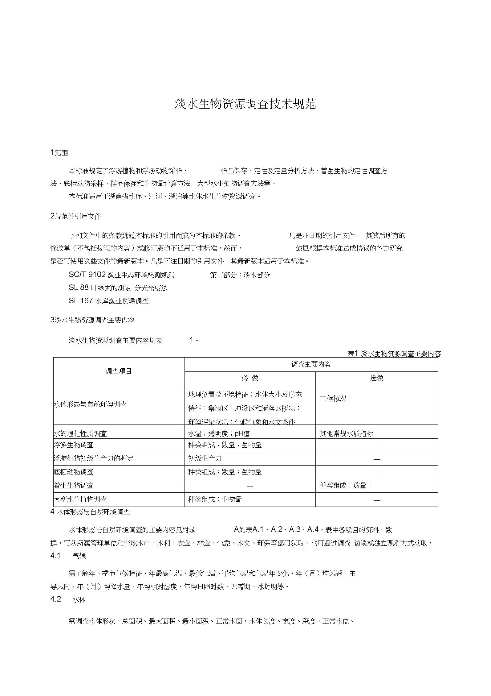 淡水生物资源调查技术规范.docx