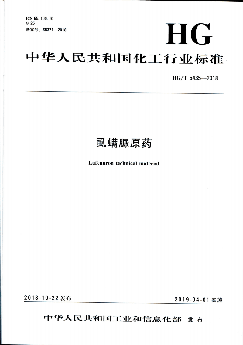 行业标准HG T5435-2018 虱螨脲原药.pdf