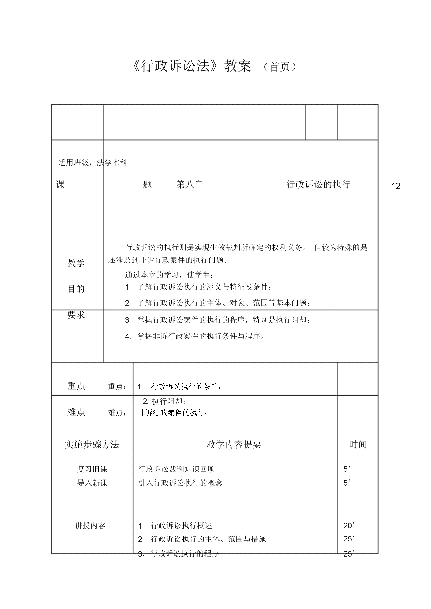 行政管理行政诉讼法教案.docx