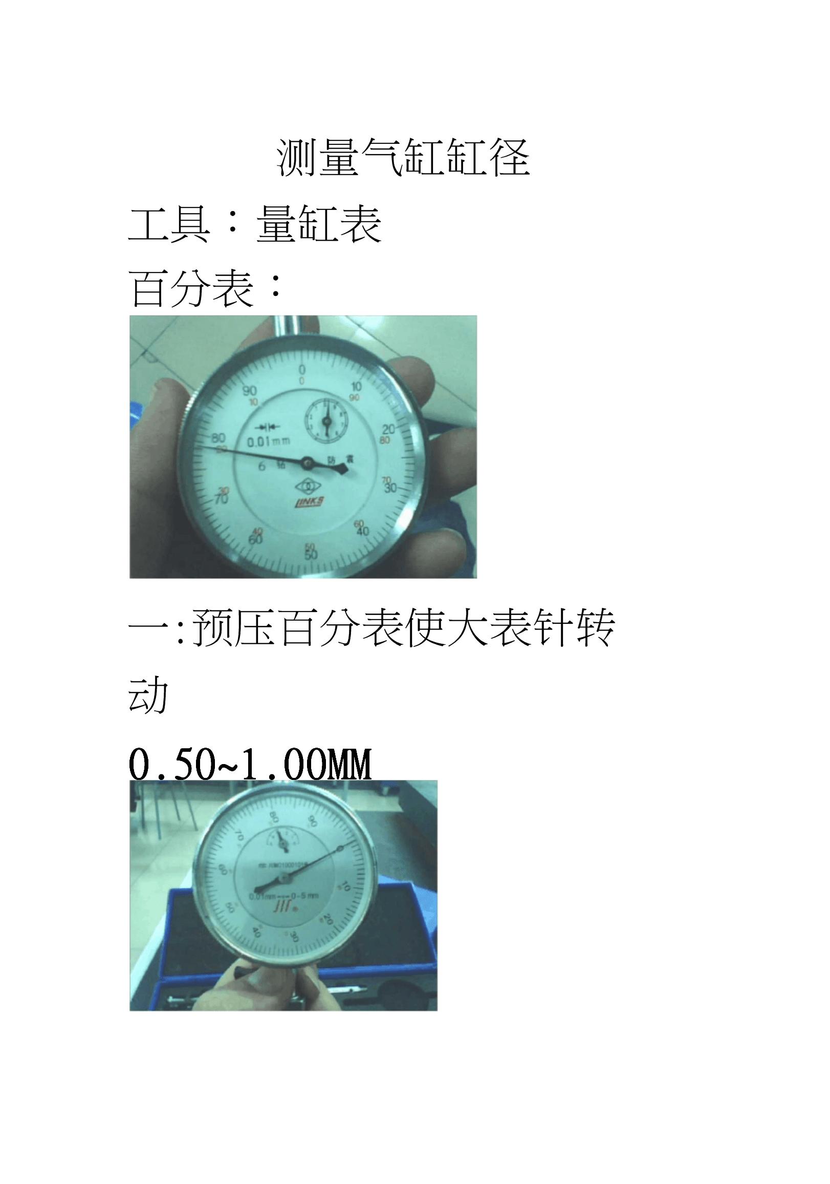 测量气缸缸径.docx