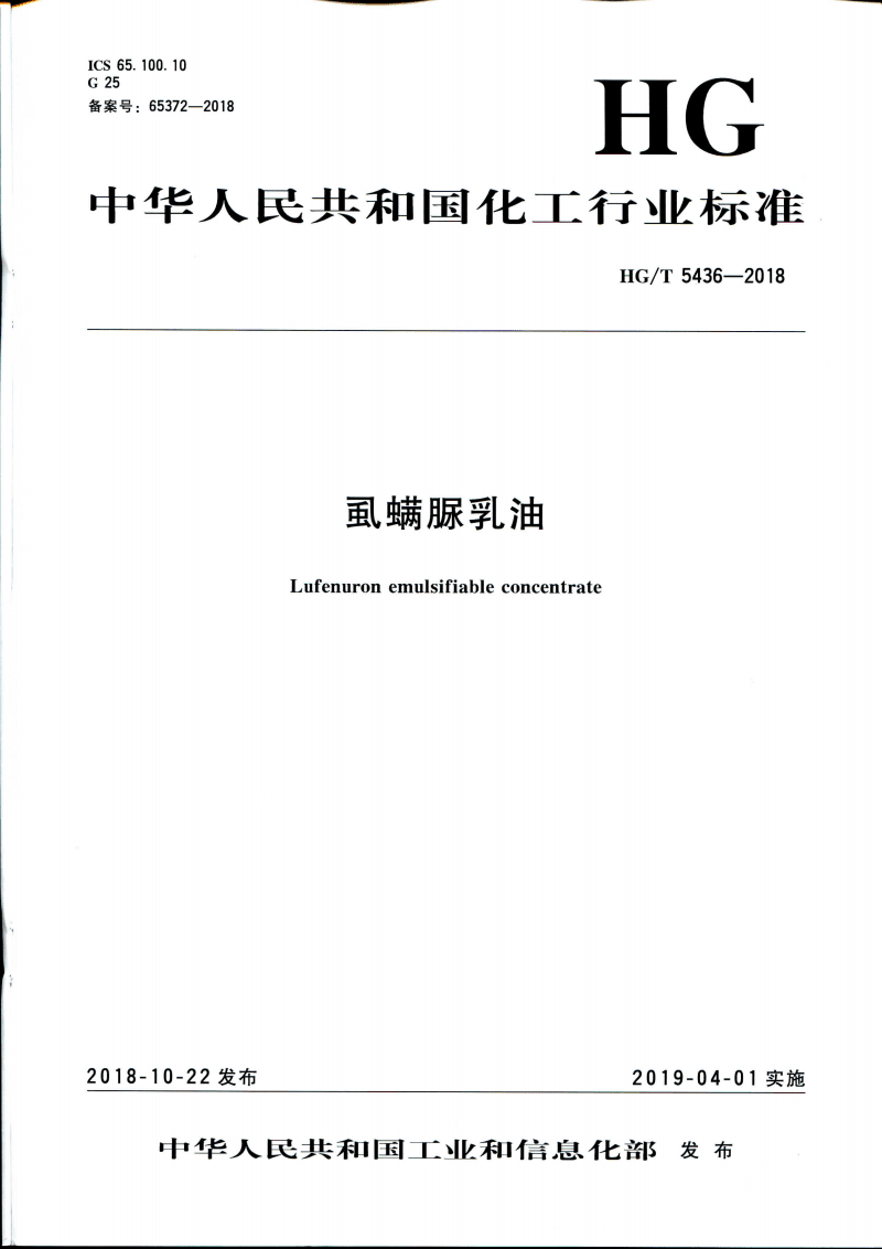 行业标准HG T 5436-2018 虱螨脲乳油.pdf